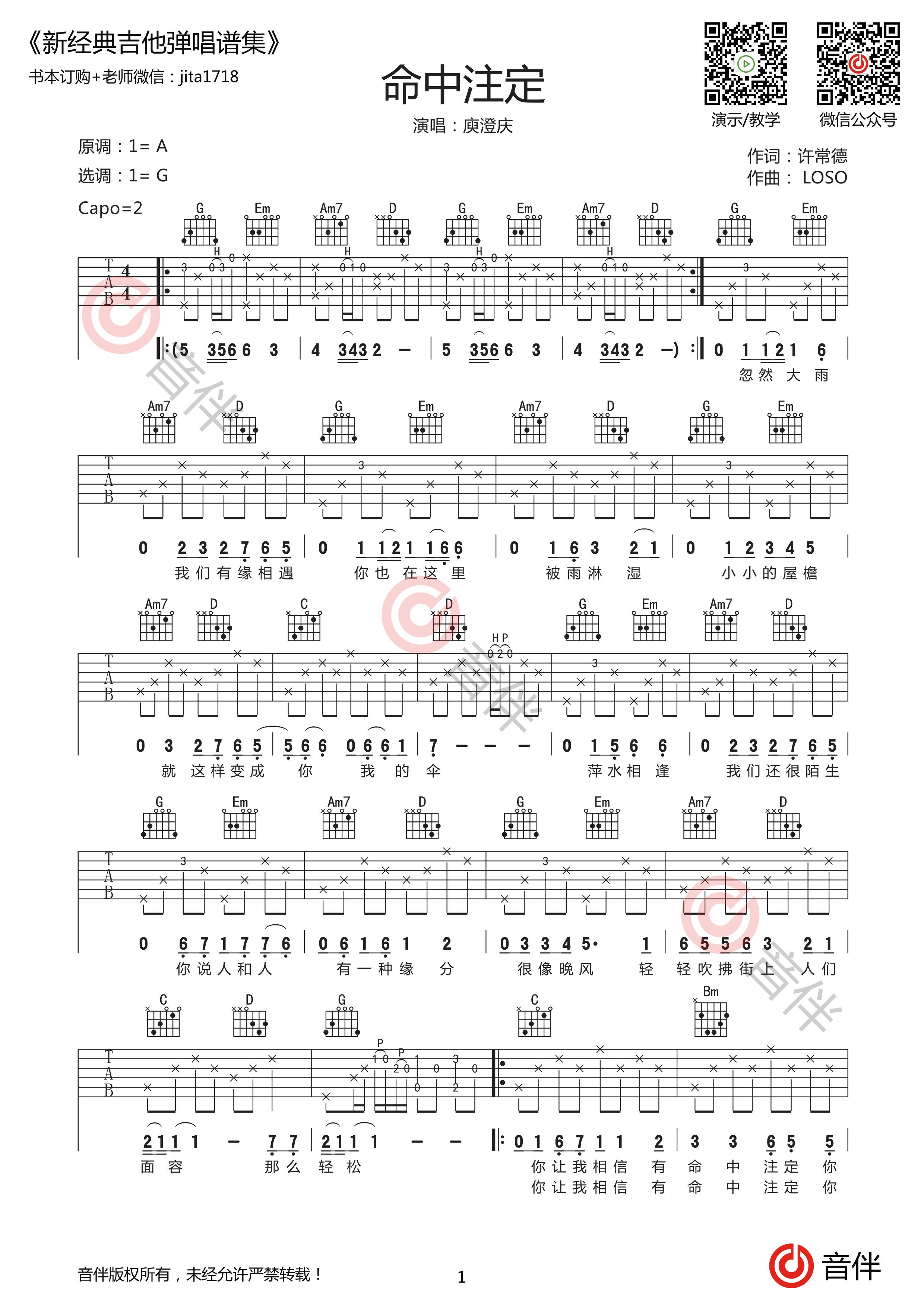 命中注定吉他谱1