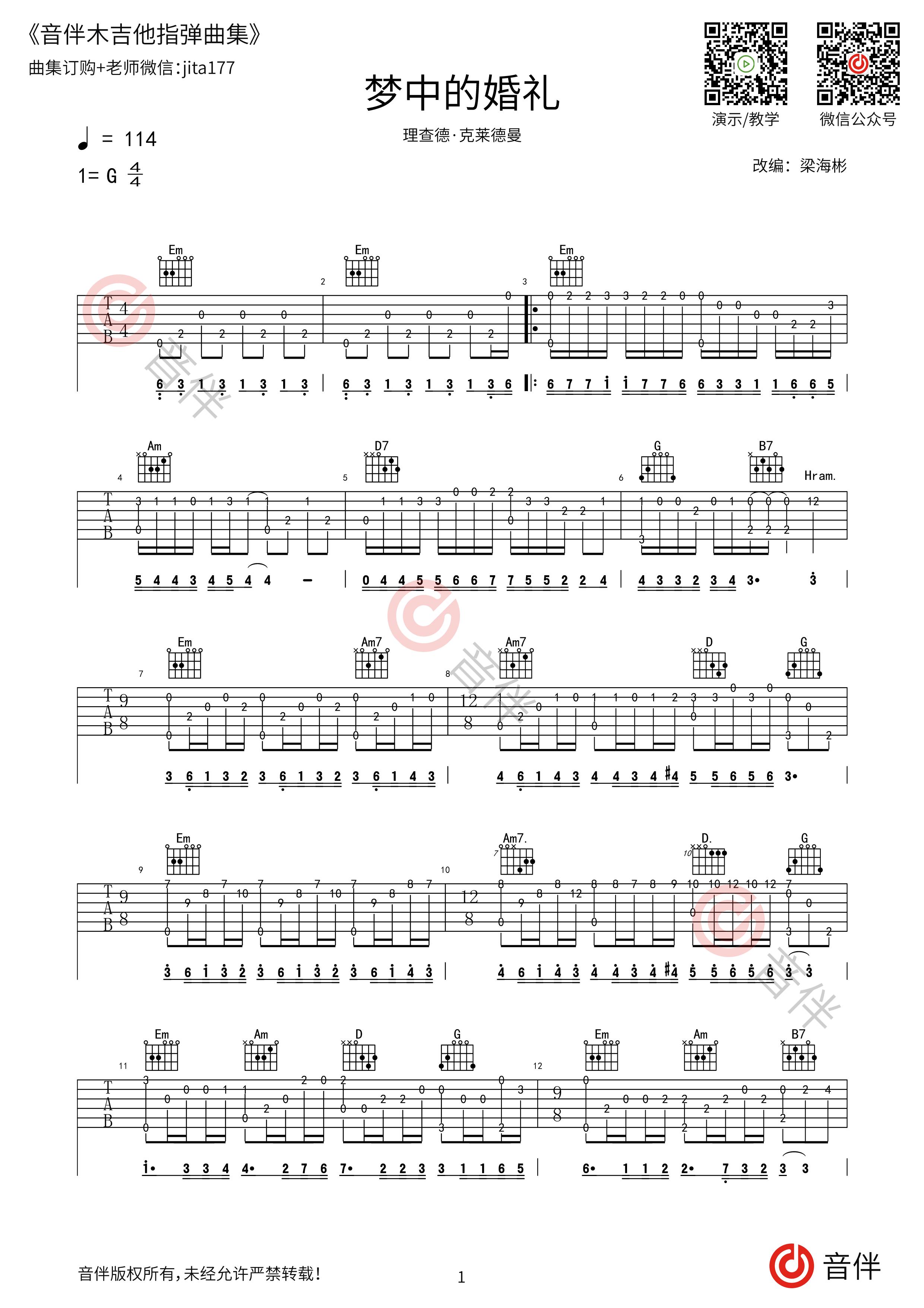 梦中的婚礼吉他谱