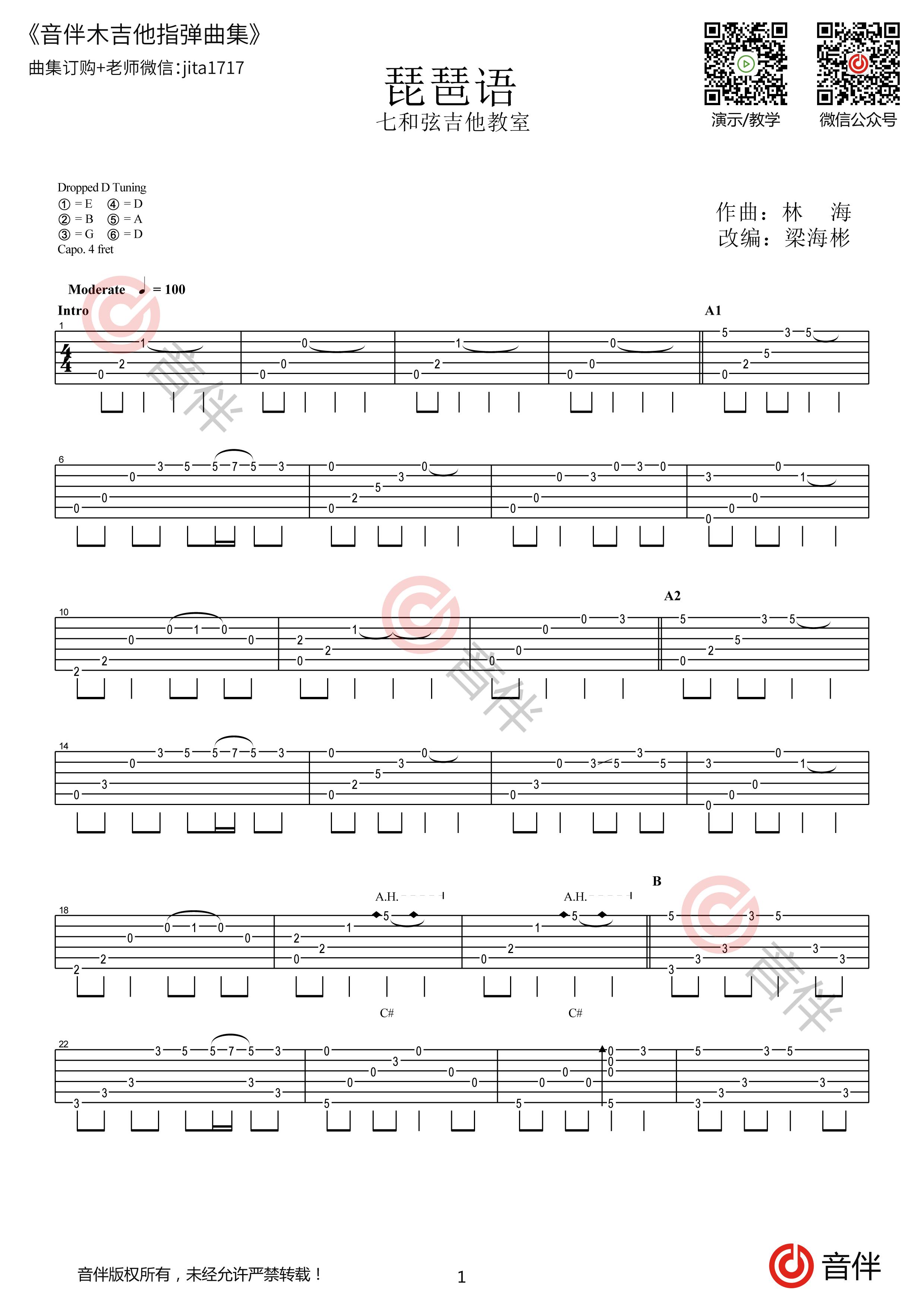 琵琶语吉他谱1