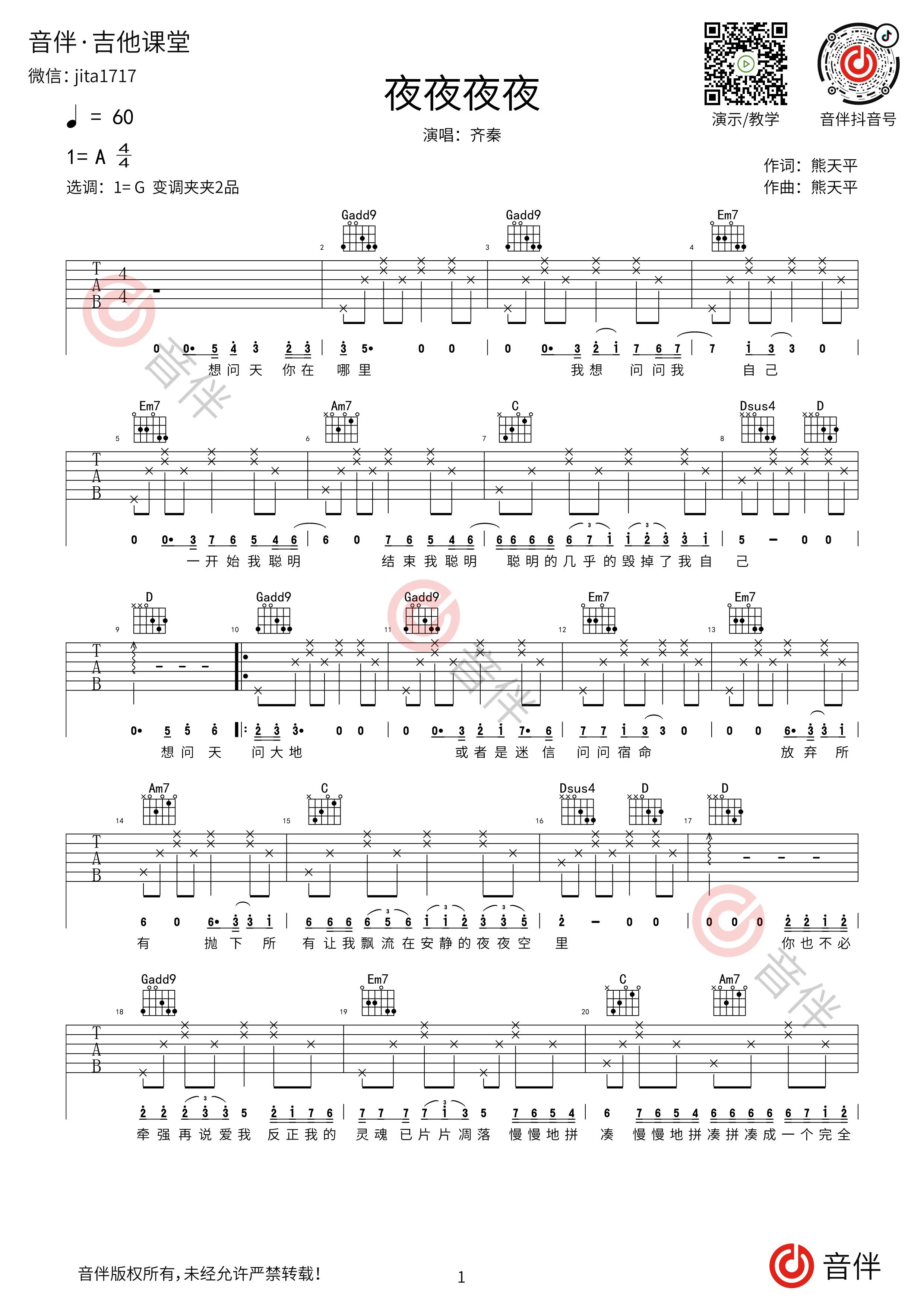 夜夜夜夜吉他谱1