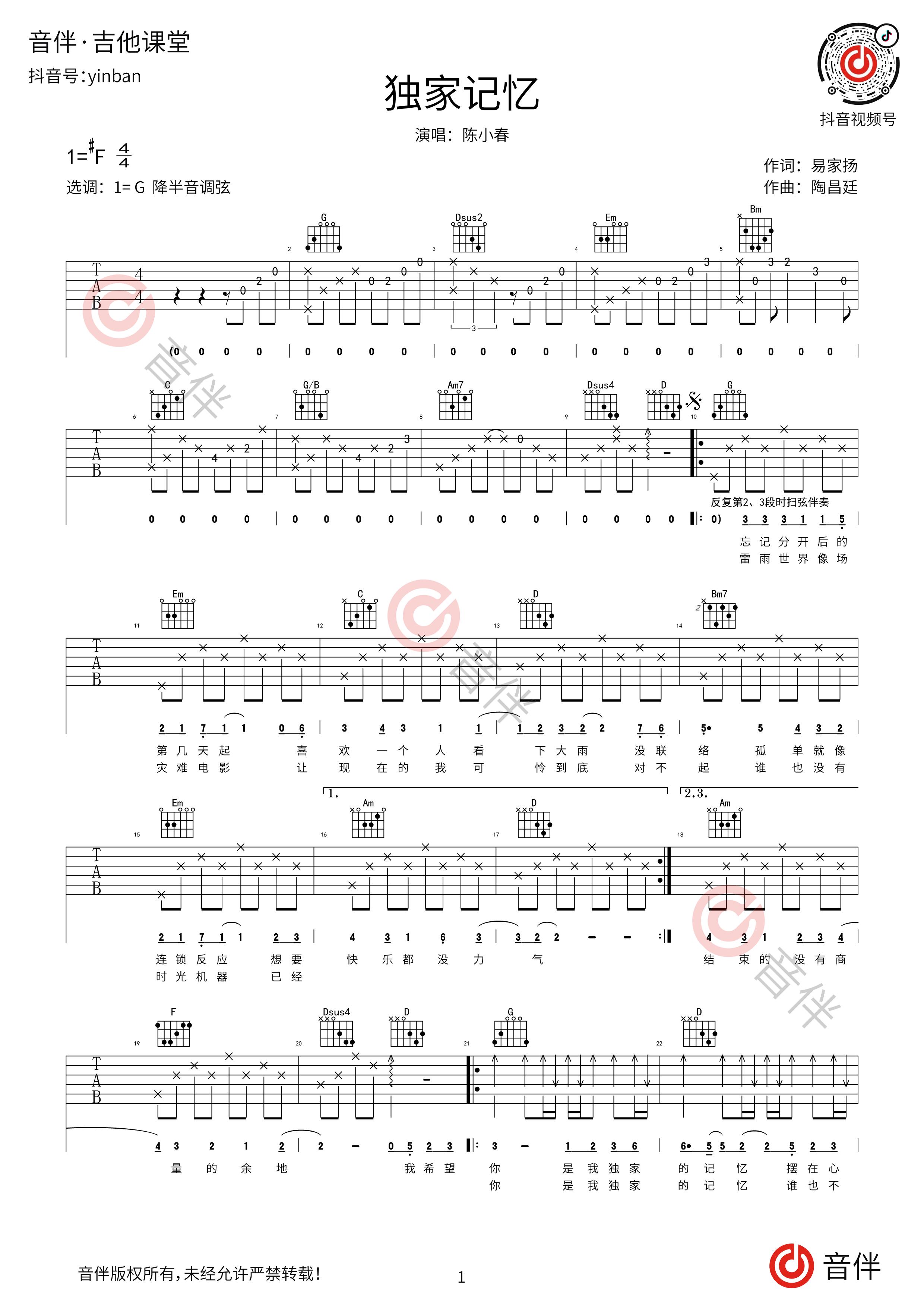 独家记忆吉他谱1