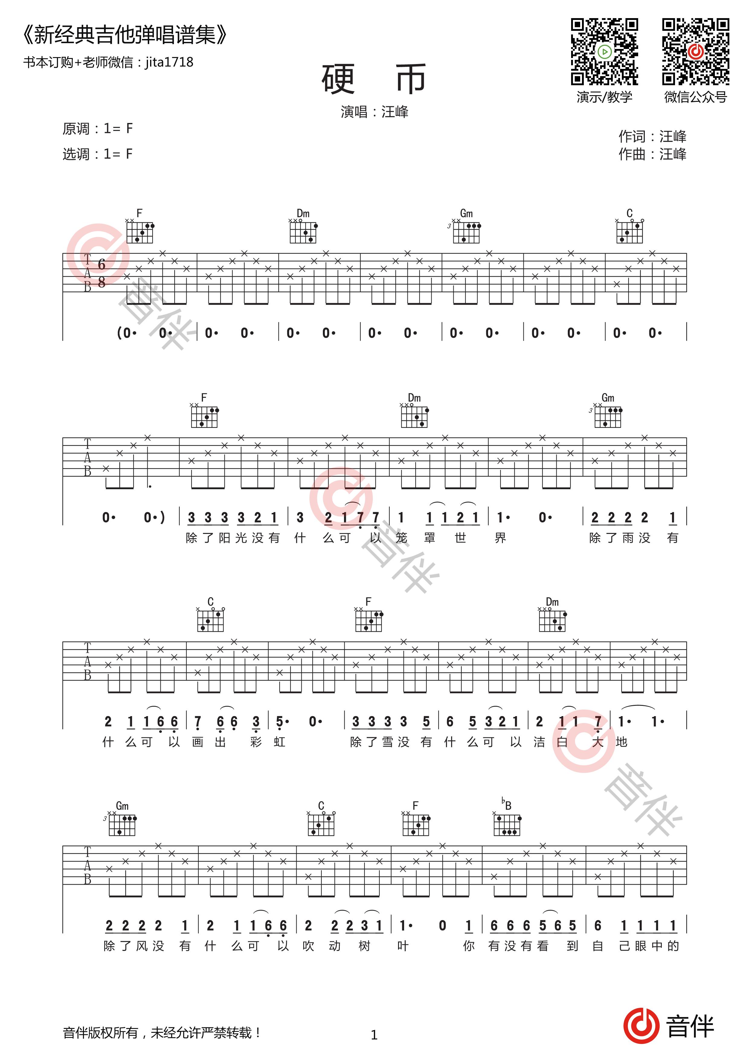 汪峰 硬币吉他谱1