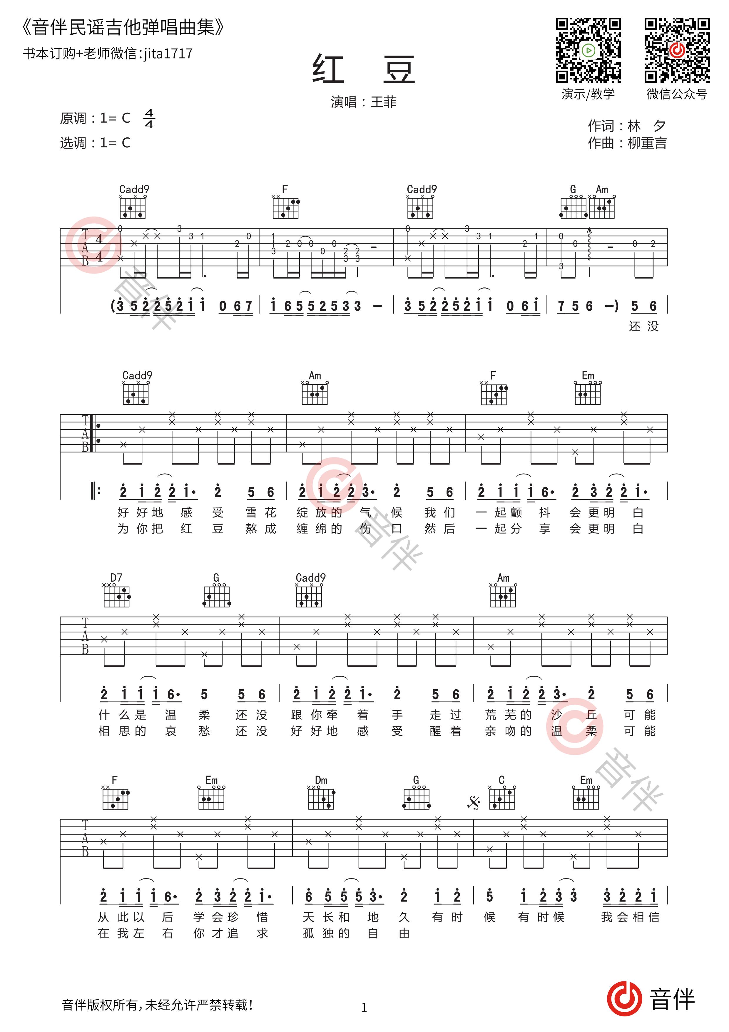 王菲 红豆吉他谱1
