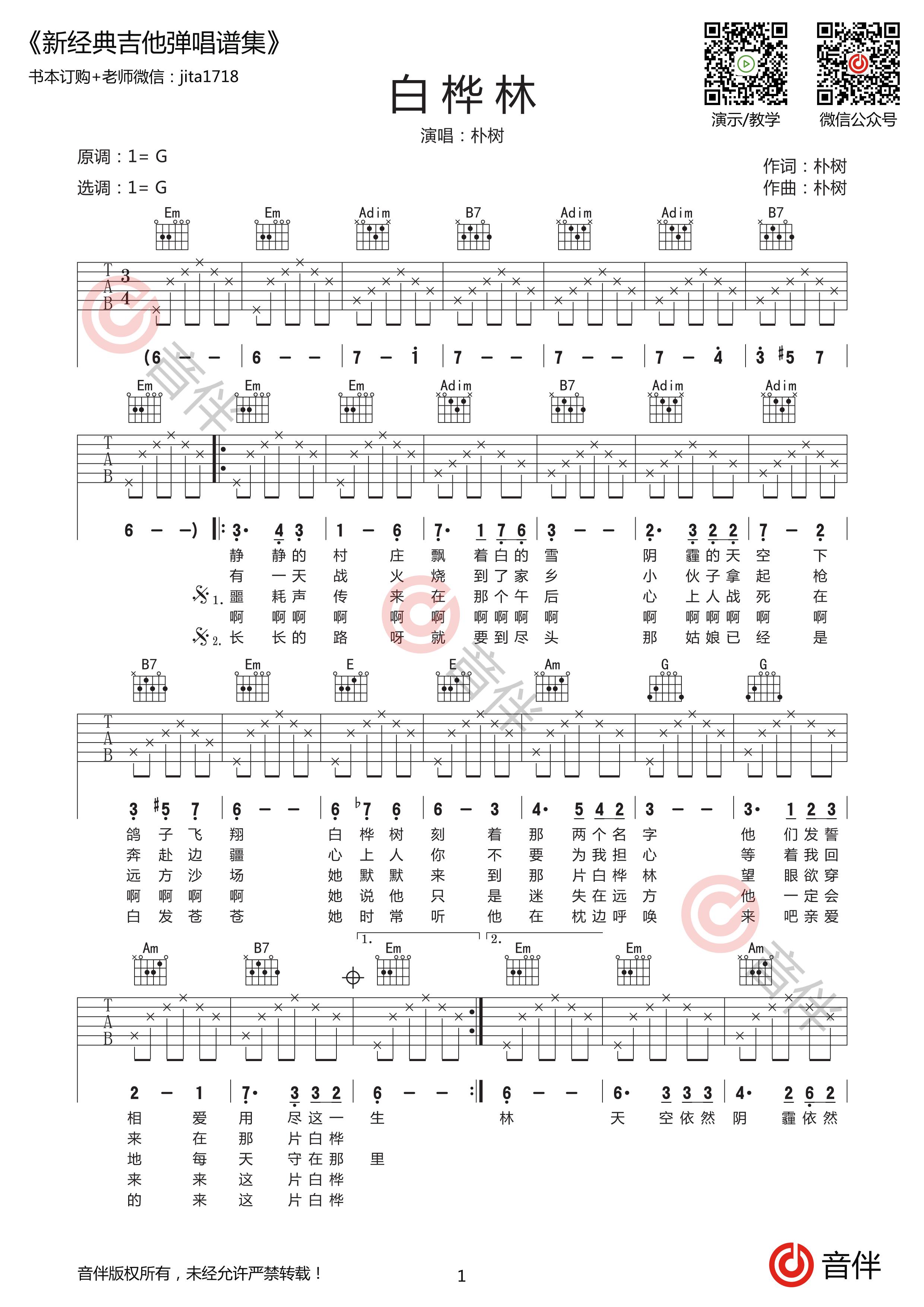 白桦林吉他谱1