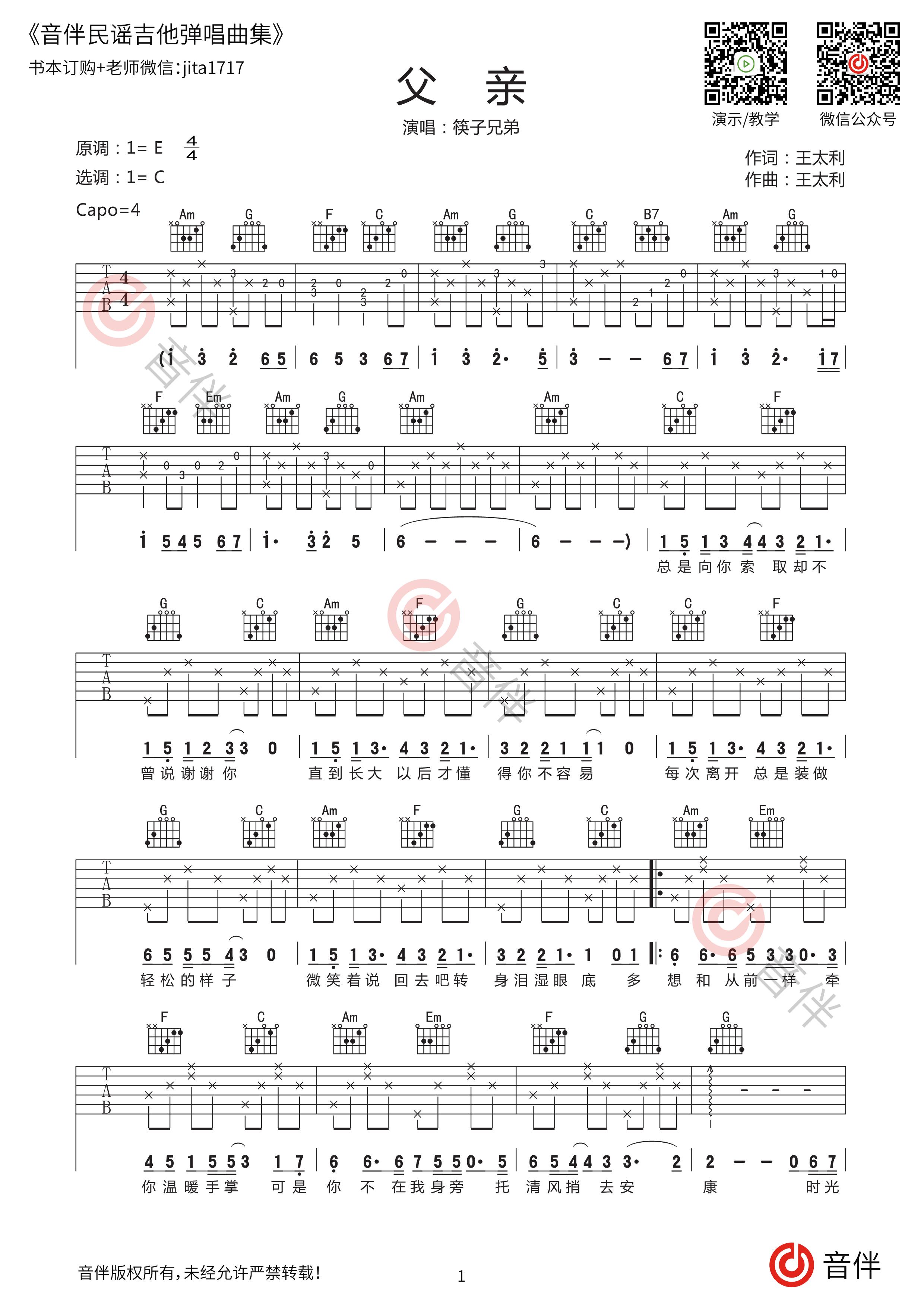 父亲吉他谱1