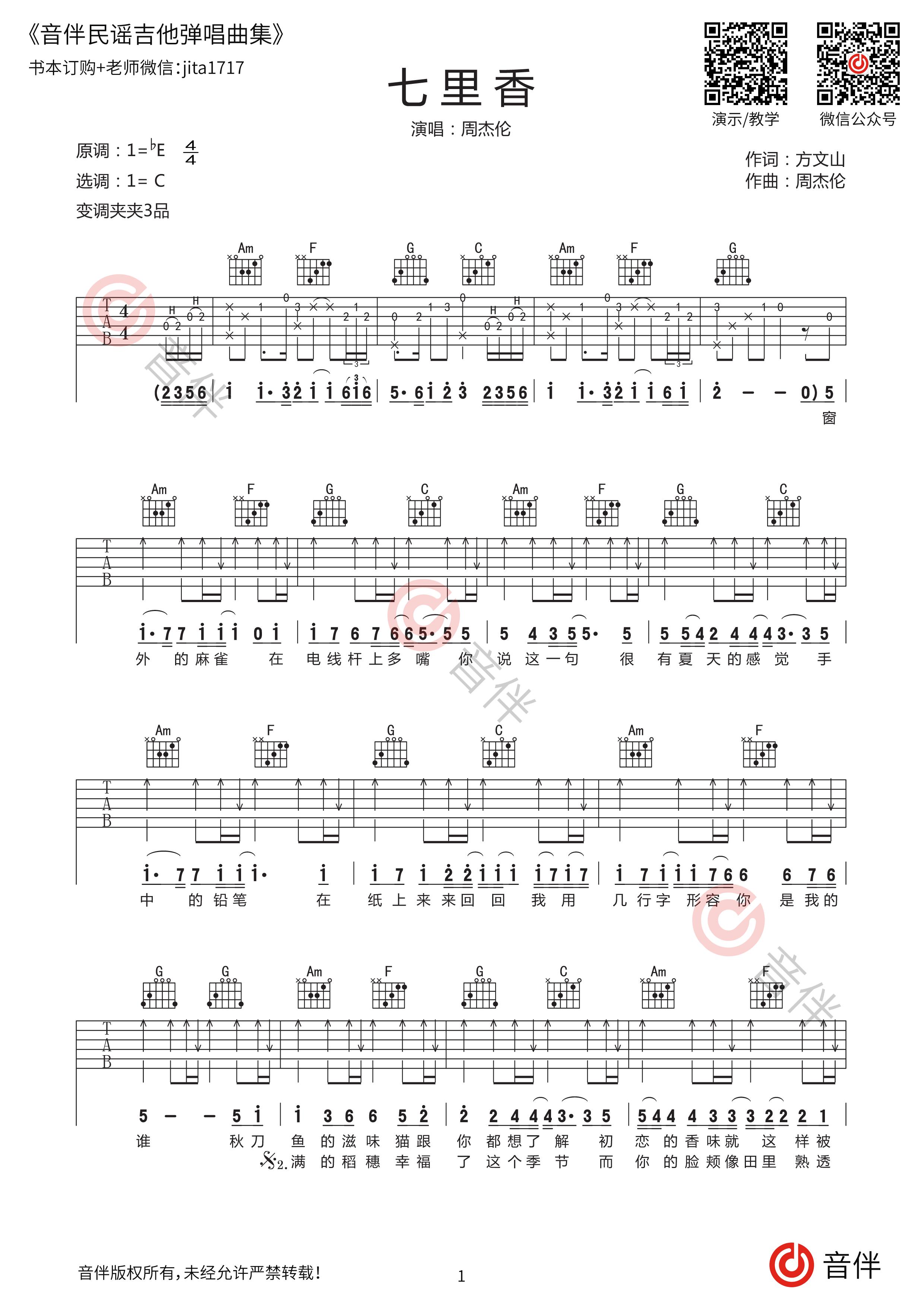 七里香吉他谱1