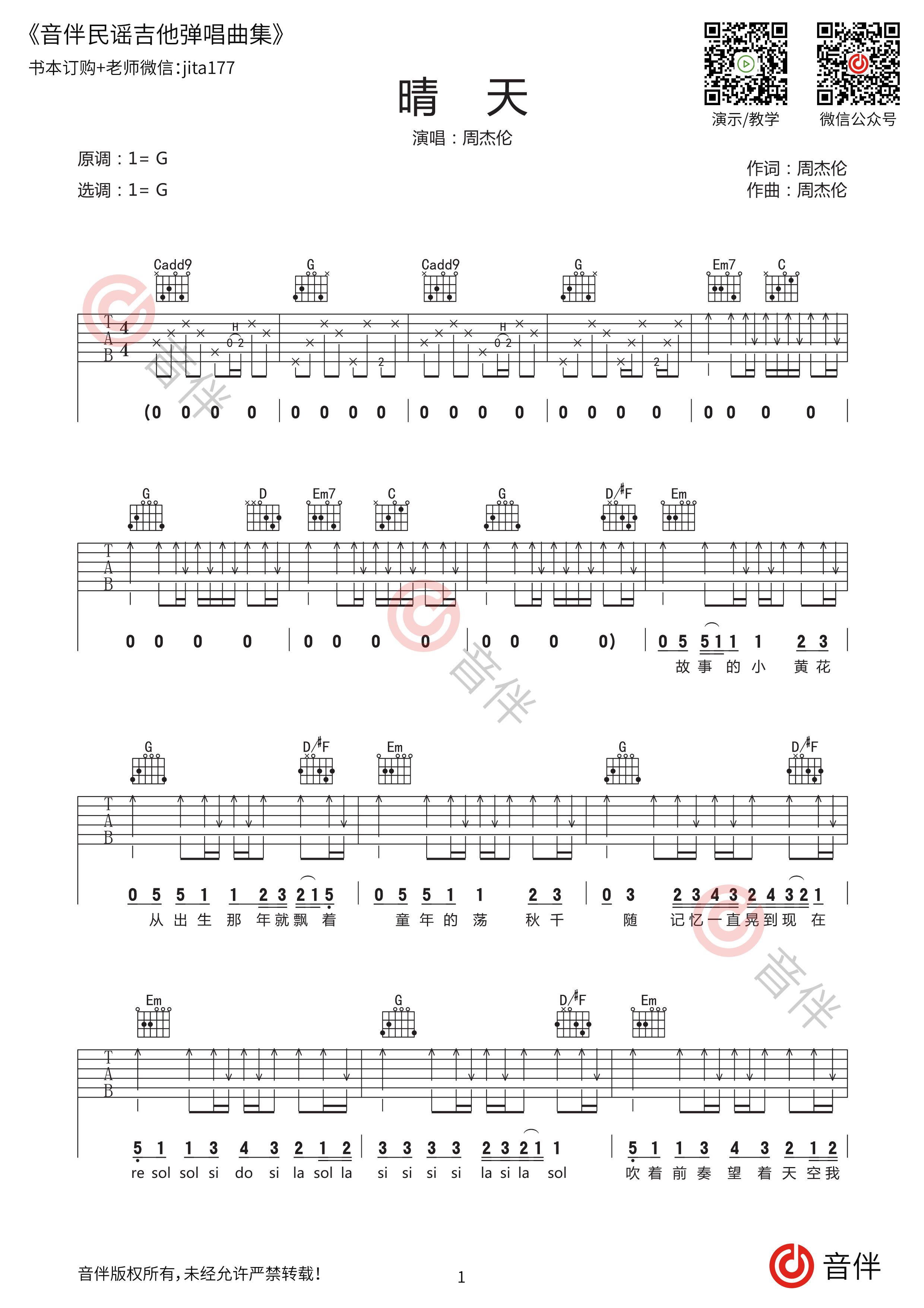 晴天吉他谱1