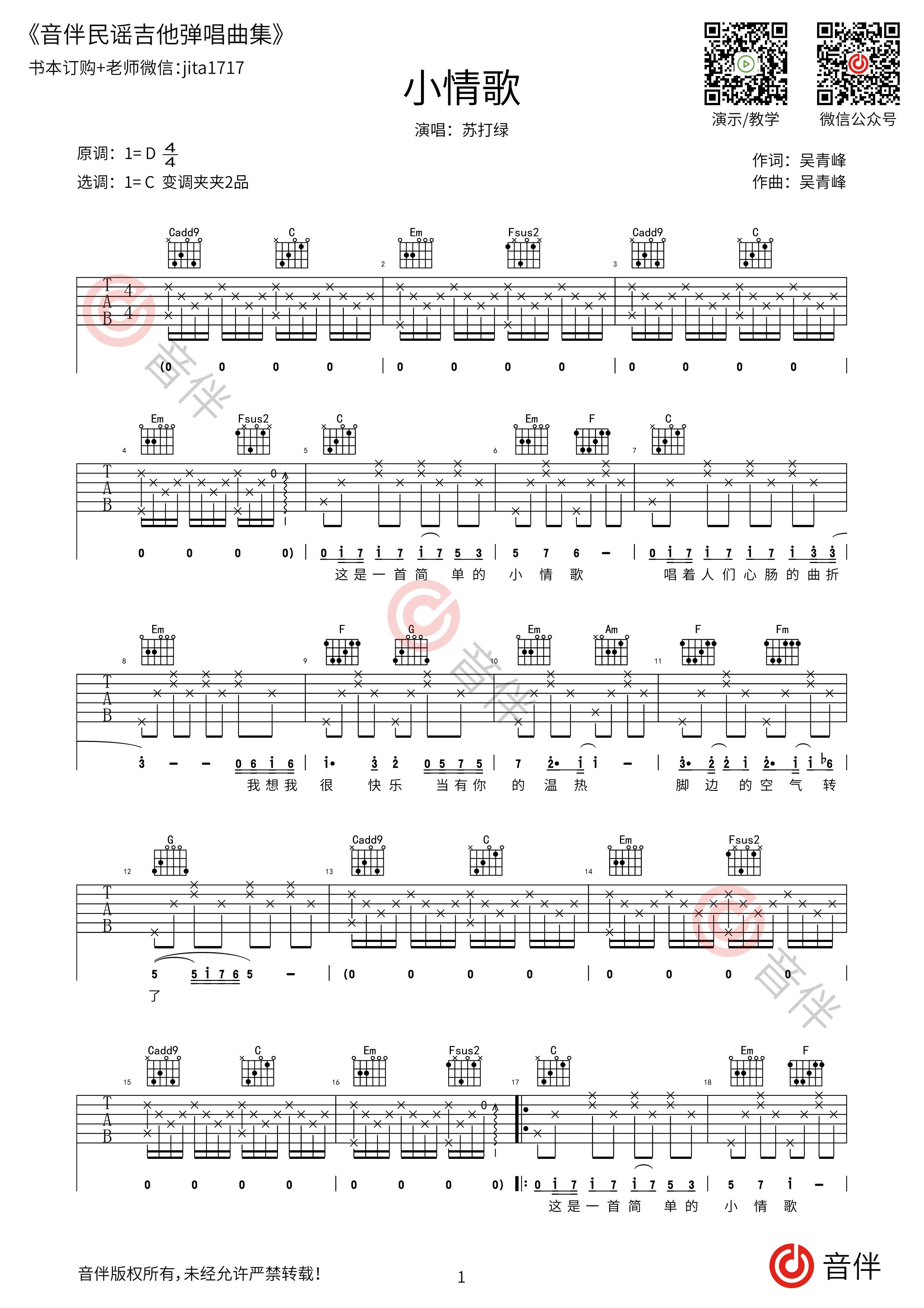 小情歌吉他谱1