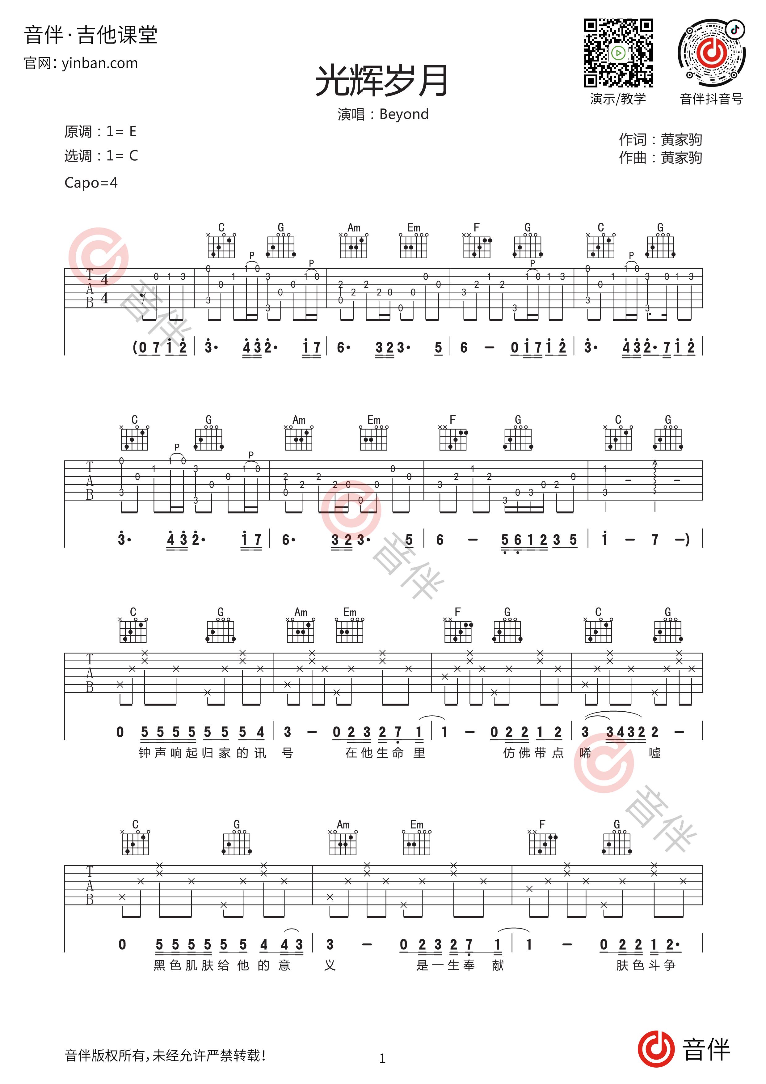 光辉岁月吉他谱1