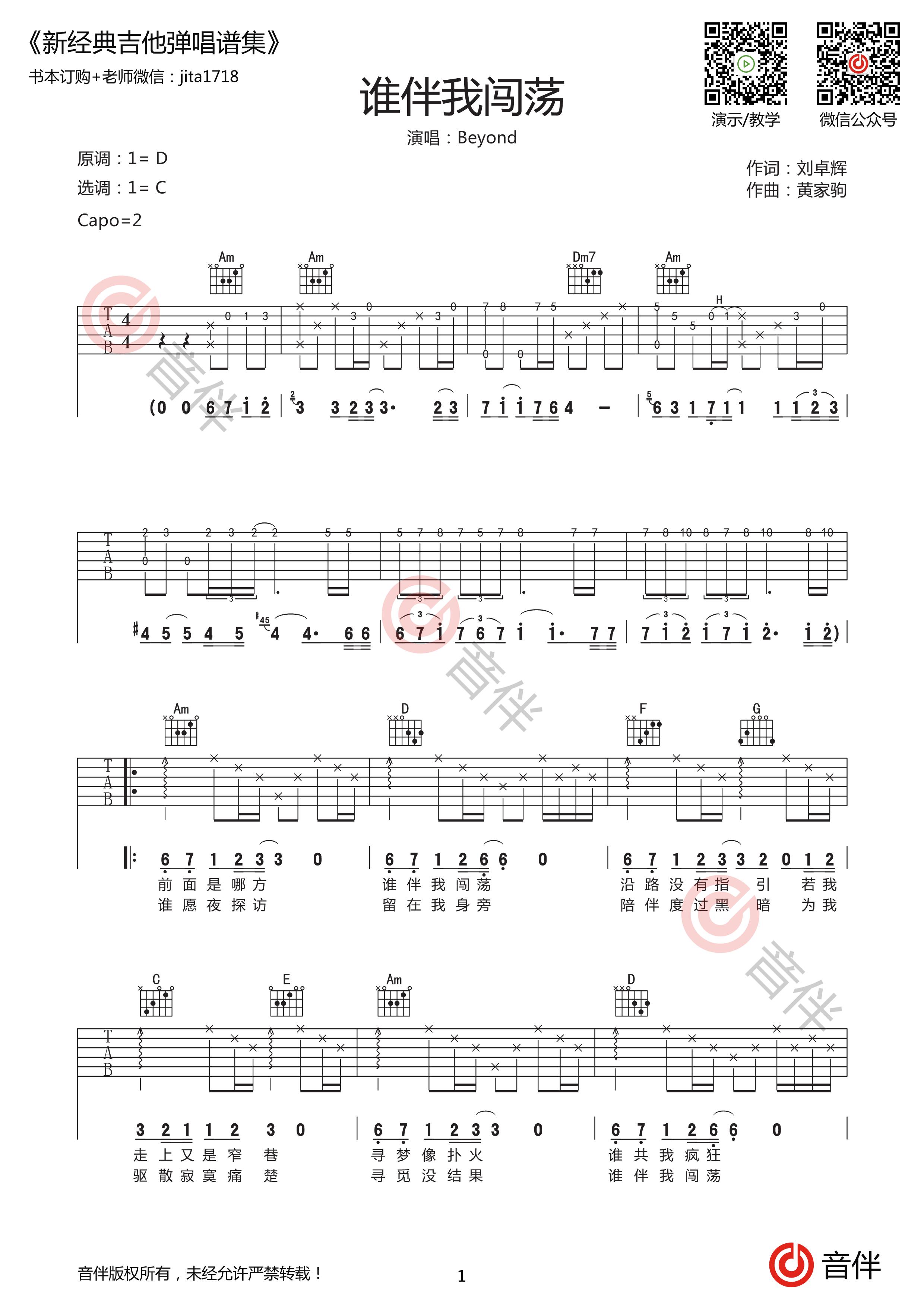 谁伴我闯荡吉他谱1