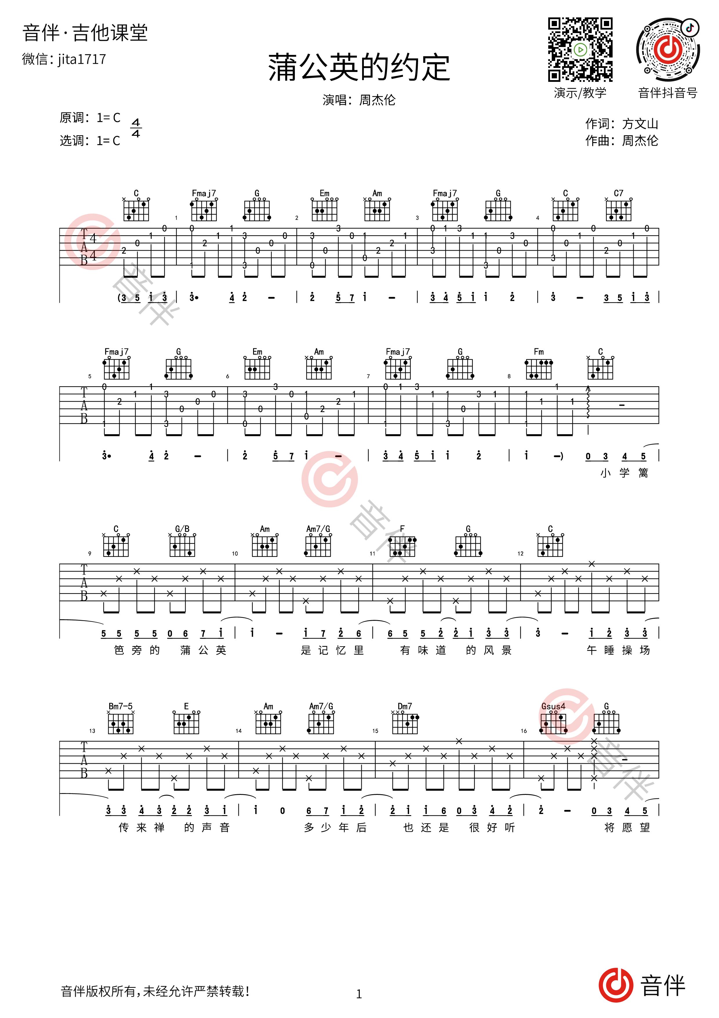 蒲公英的约定吉他谱1