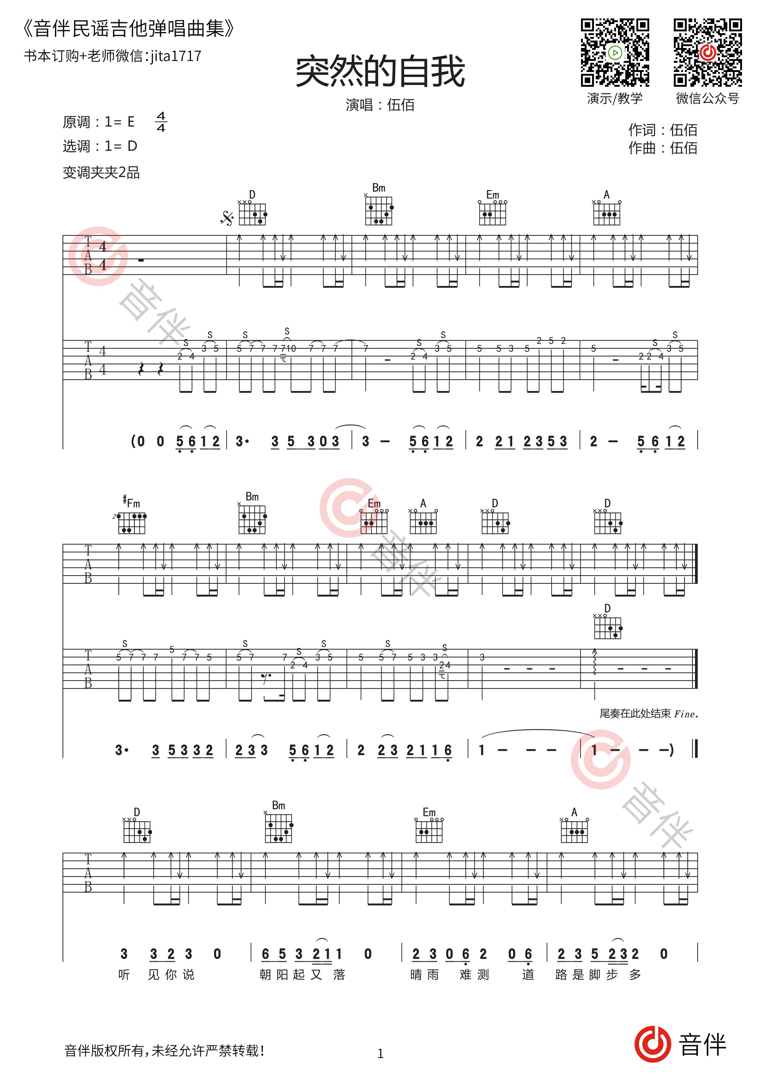 突然的自我吉他谱1