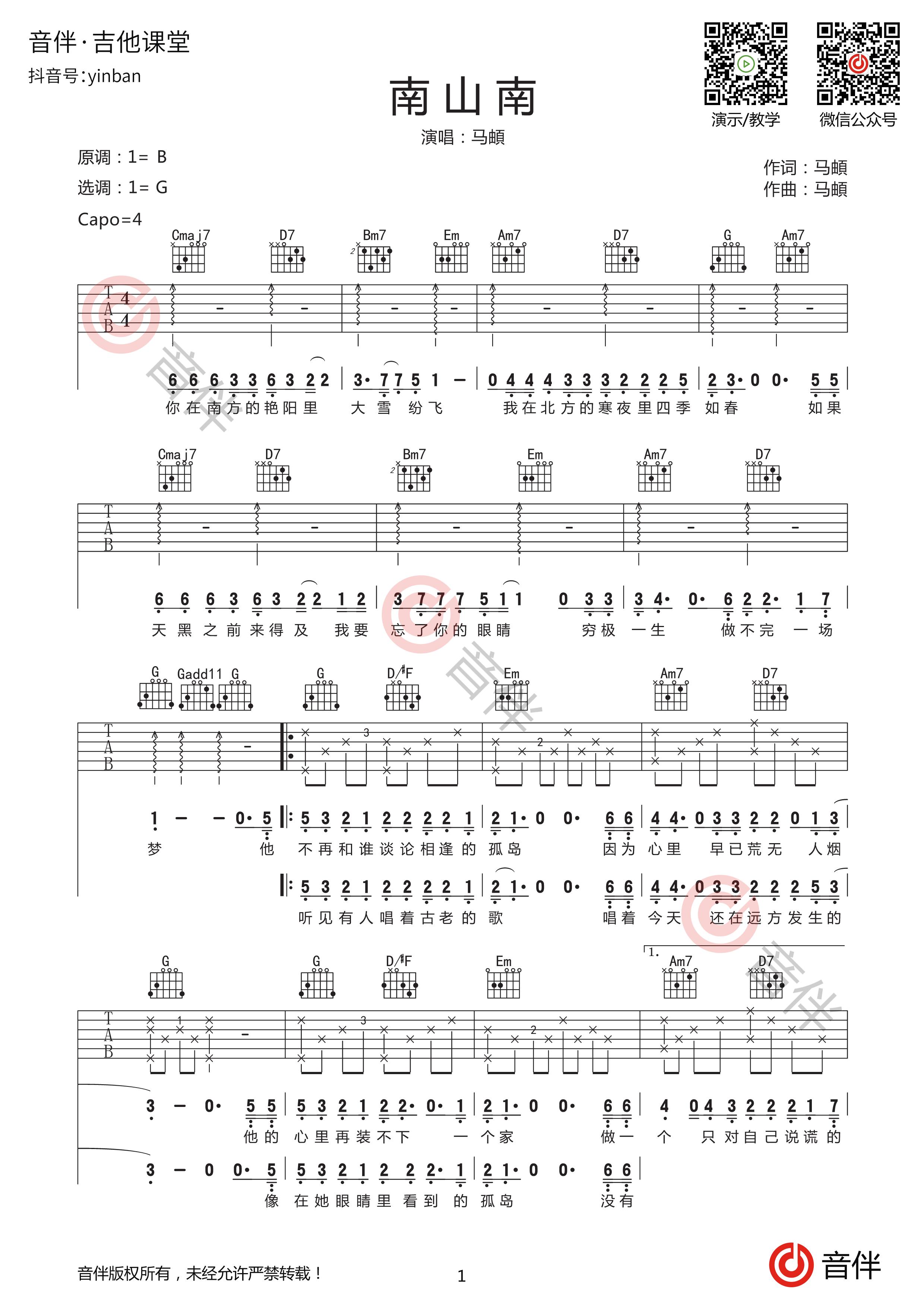 南山南吉他谱1
