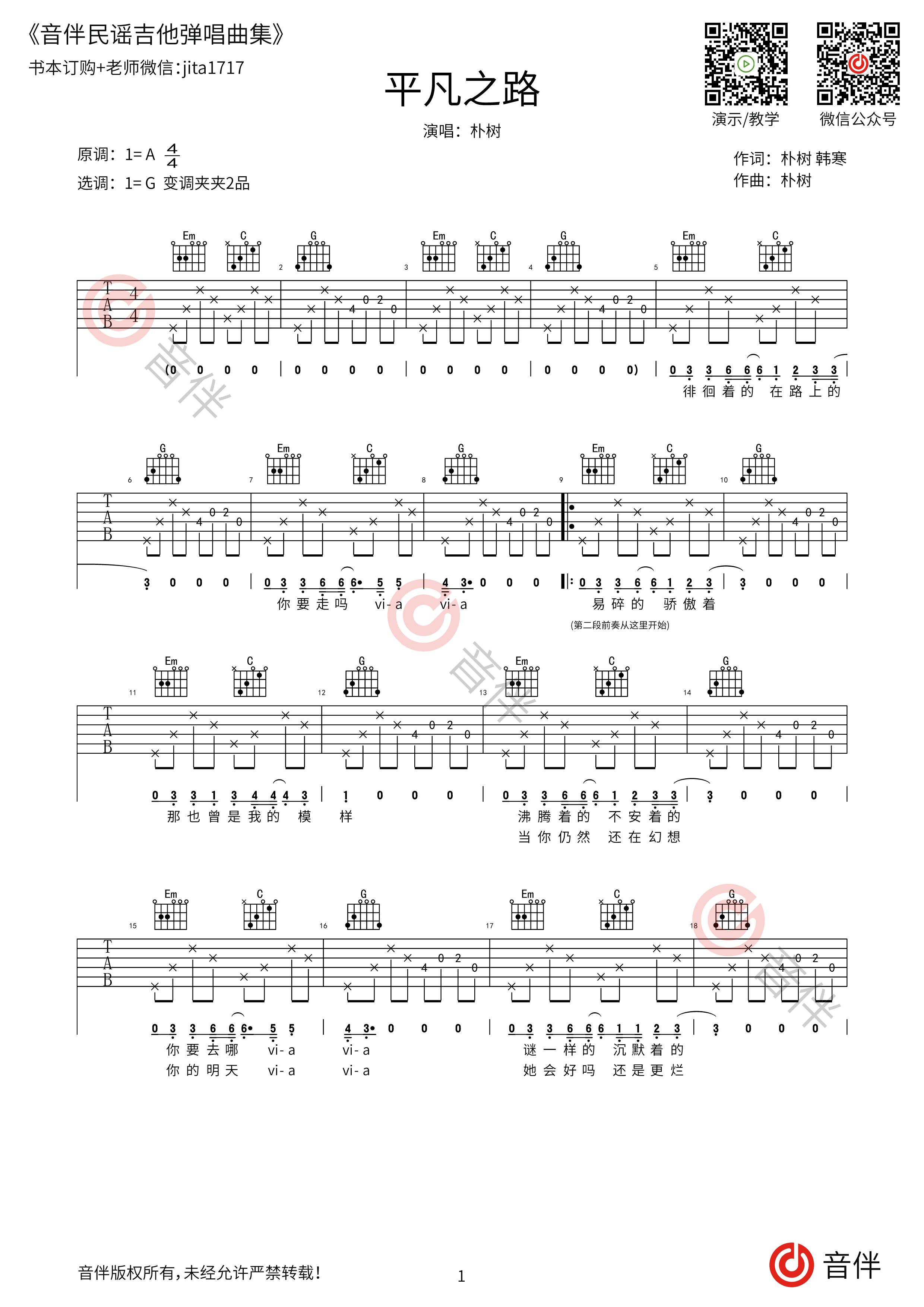 平凡之路吉他谱1