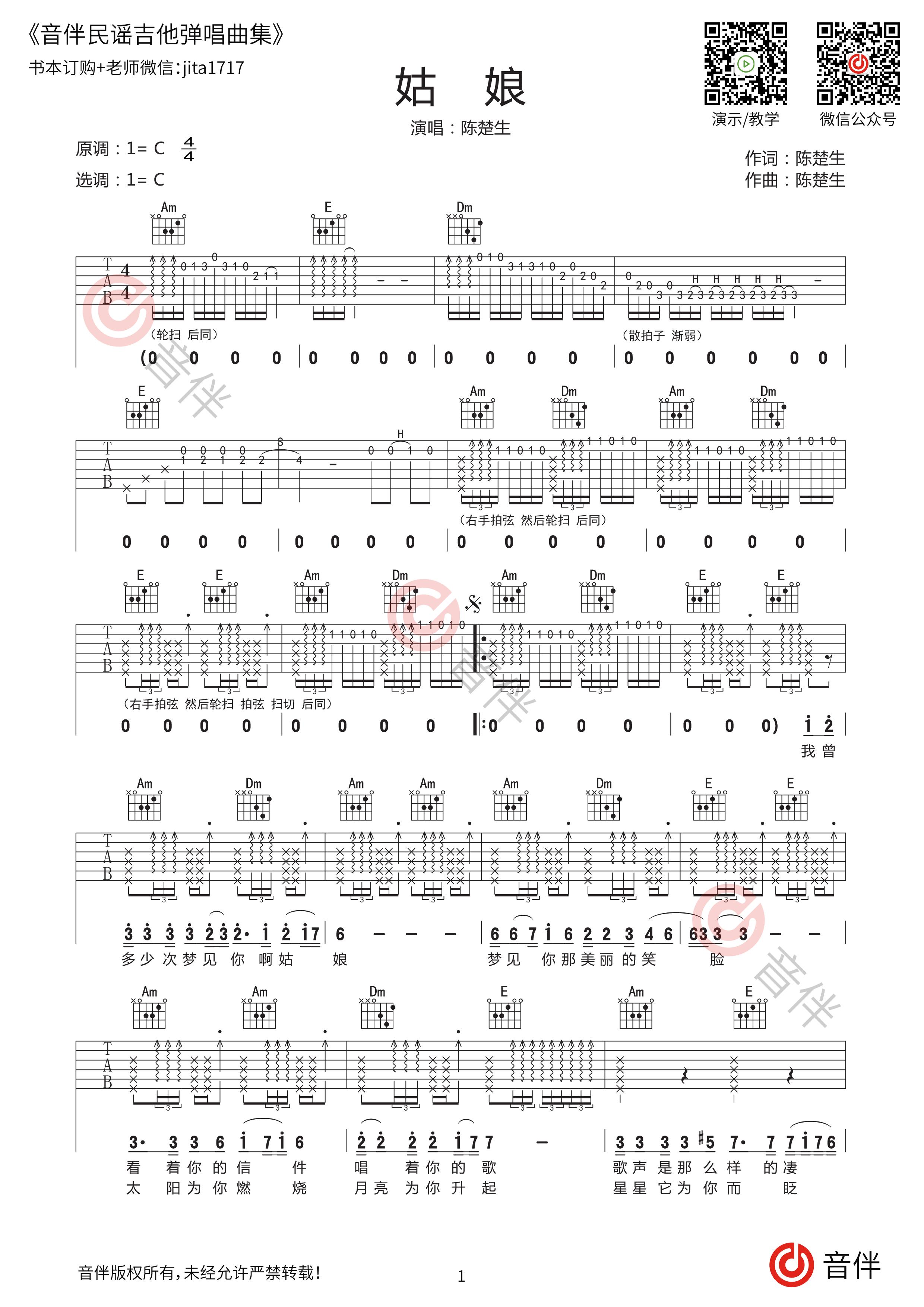 姑娘吉他谱1
