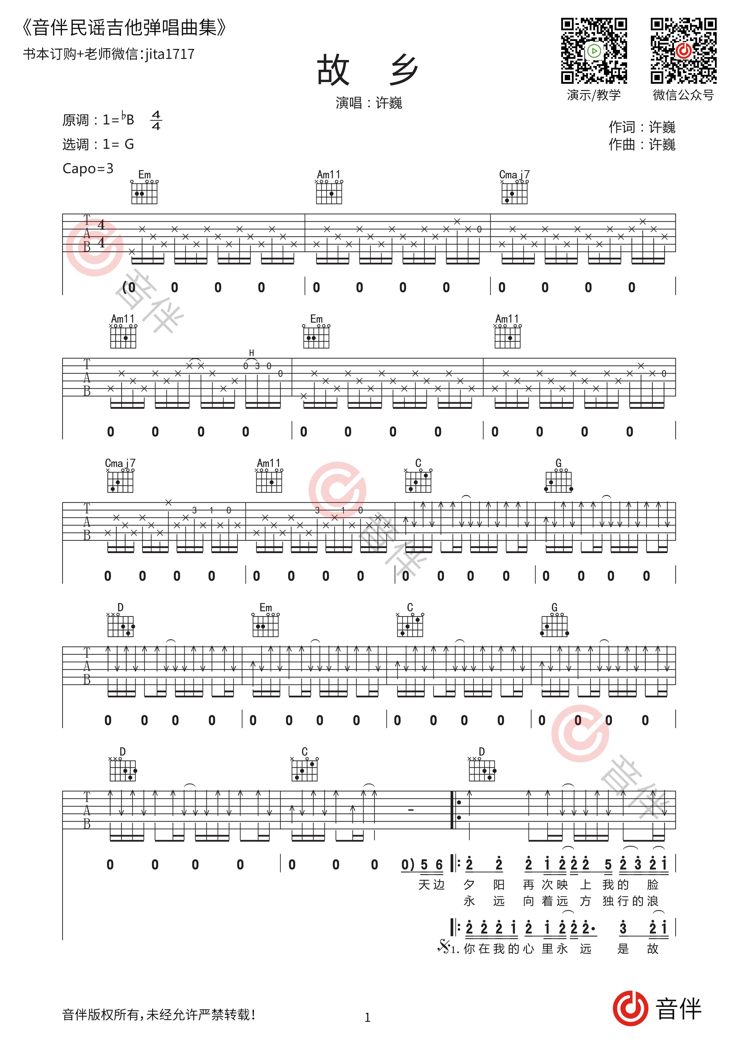 故乡吉他谱1