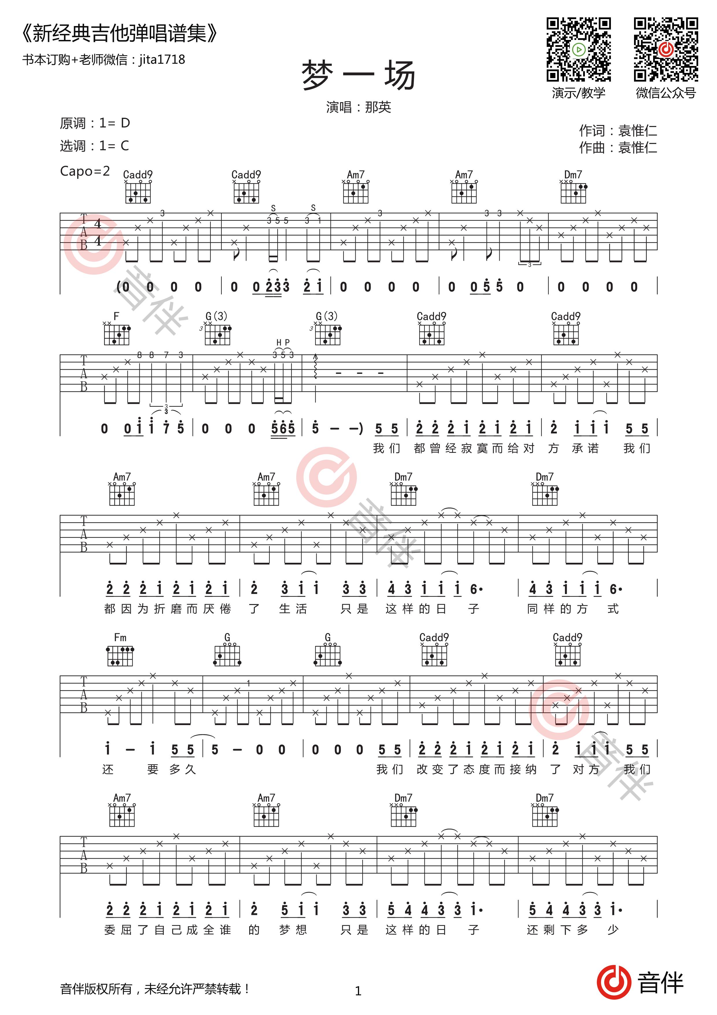 梦一场吉他谱1