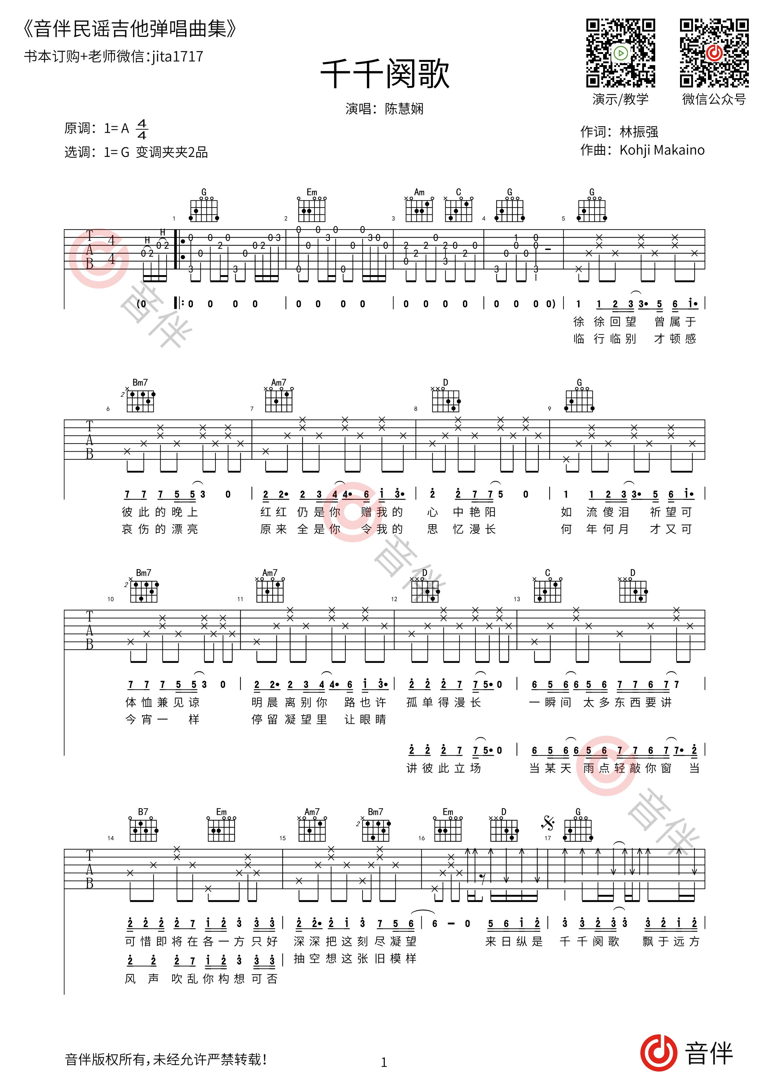 千千阙歌吉他谱1
