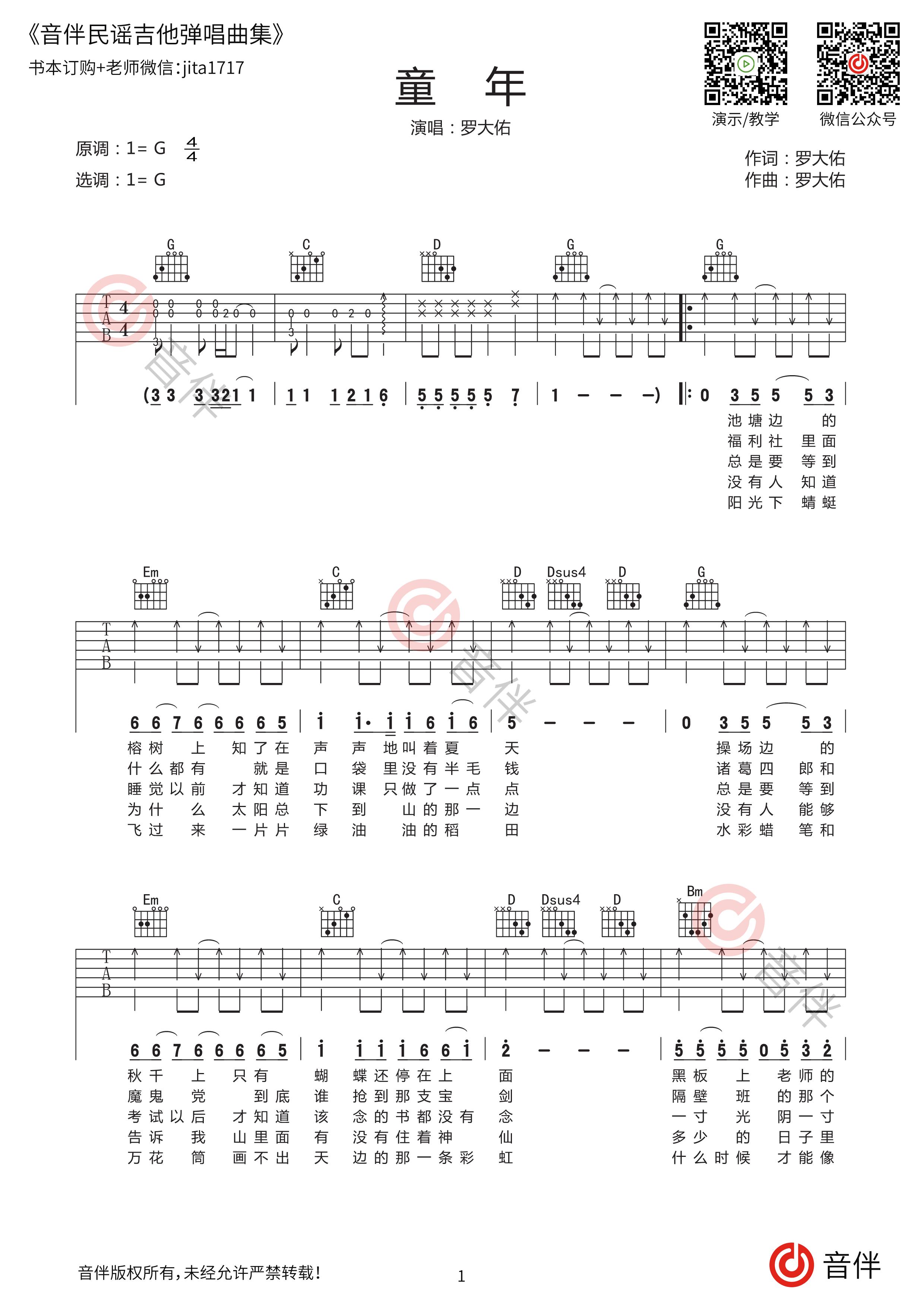 童年吉他谱1