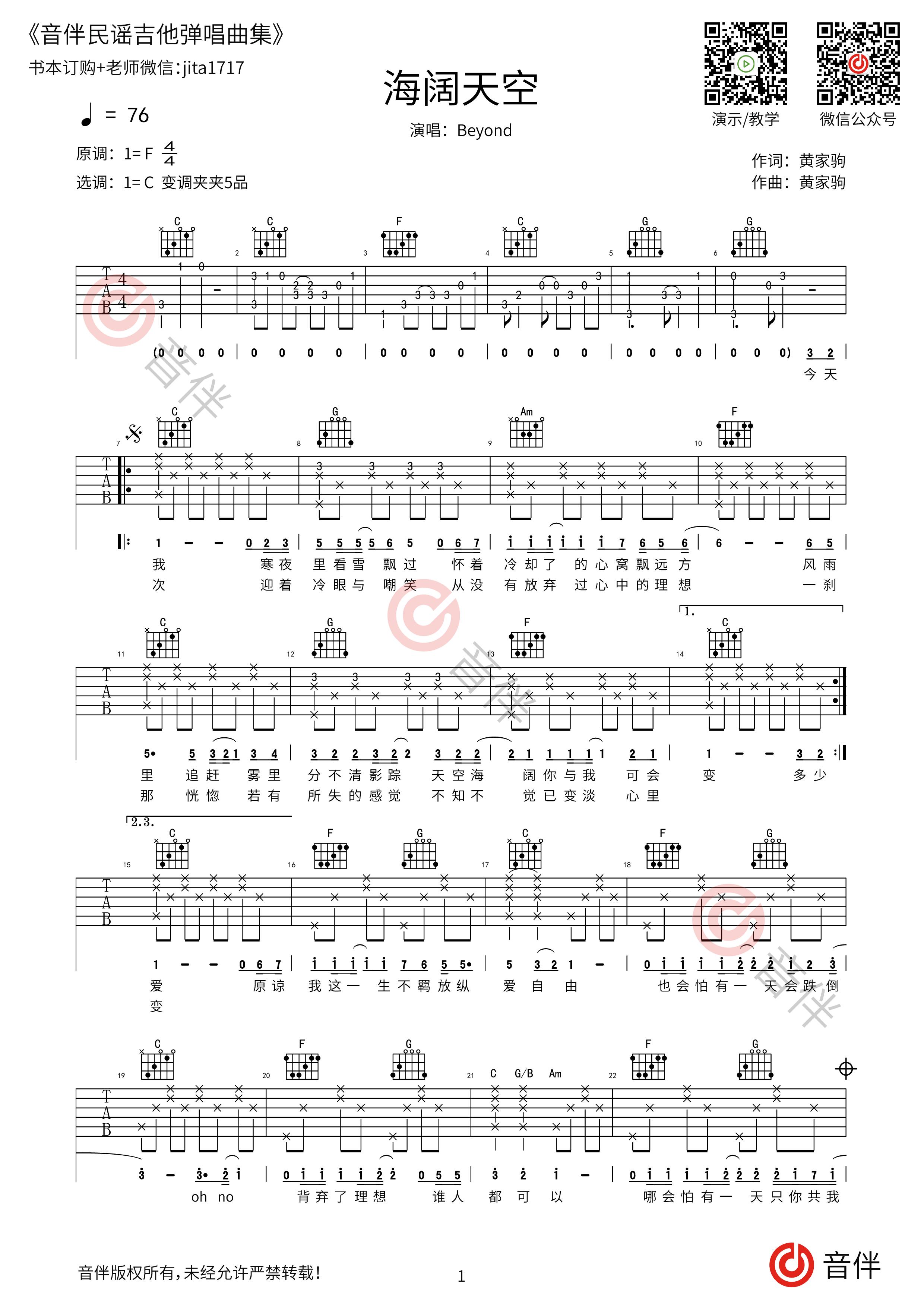 海阔天空吉他谱1