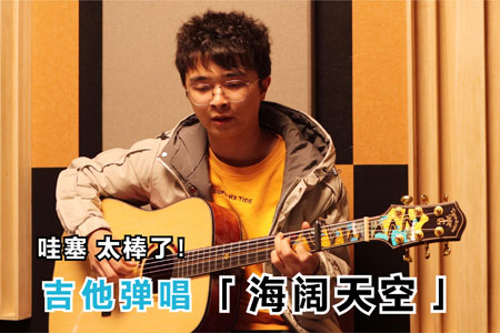 海阔天空吉他谱 吉他弹唱视频教学