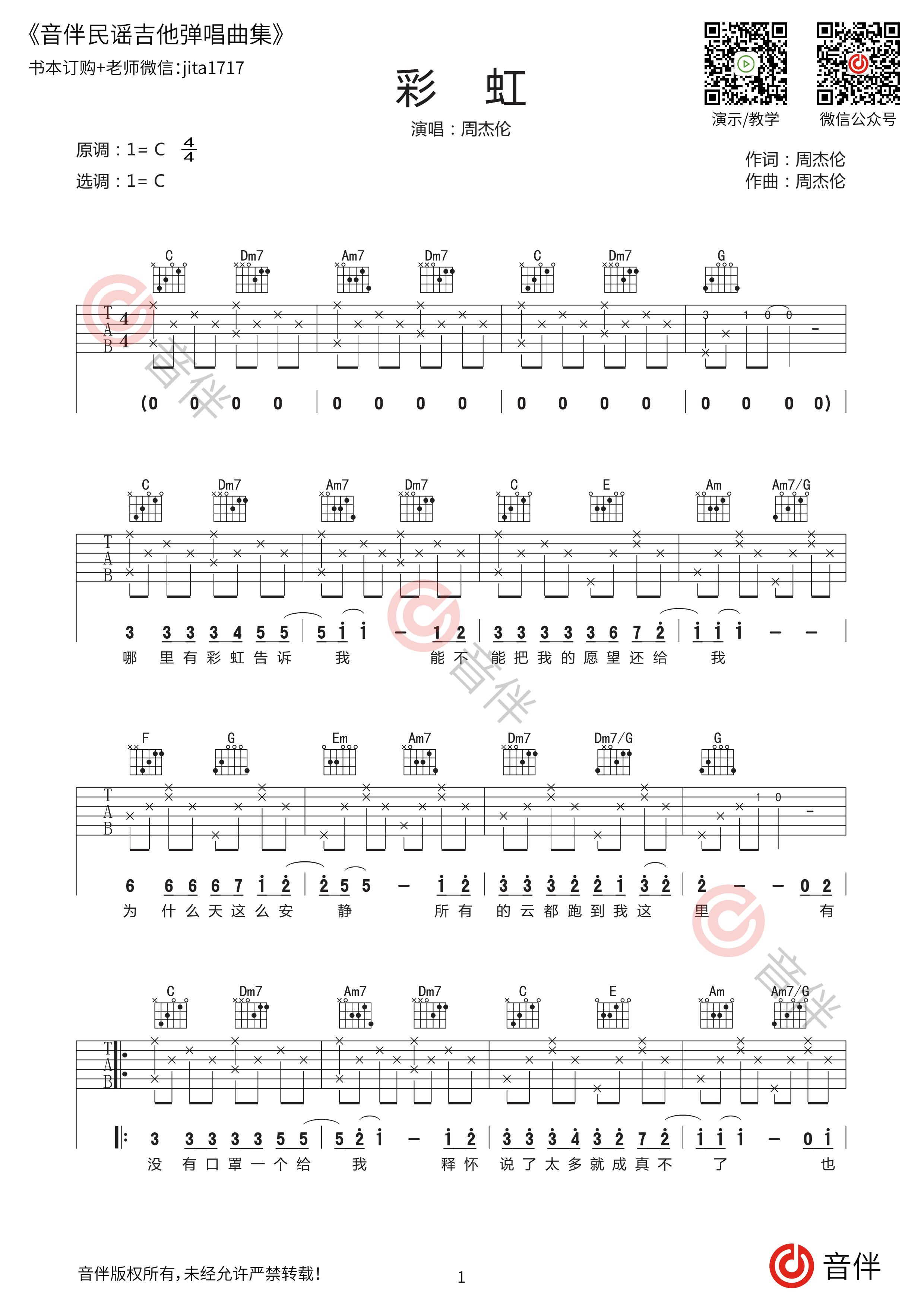 彩虹吉他谱1