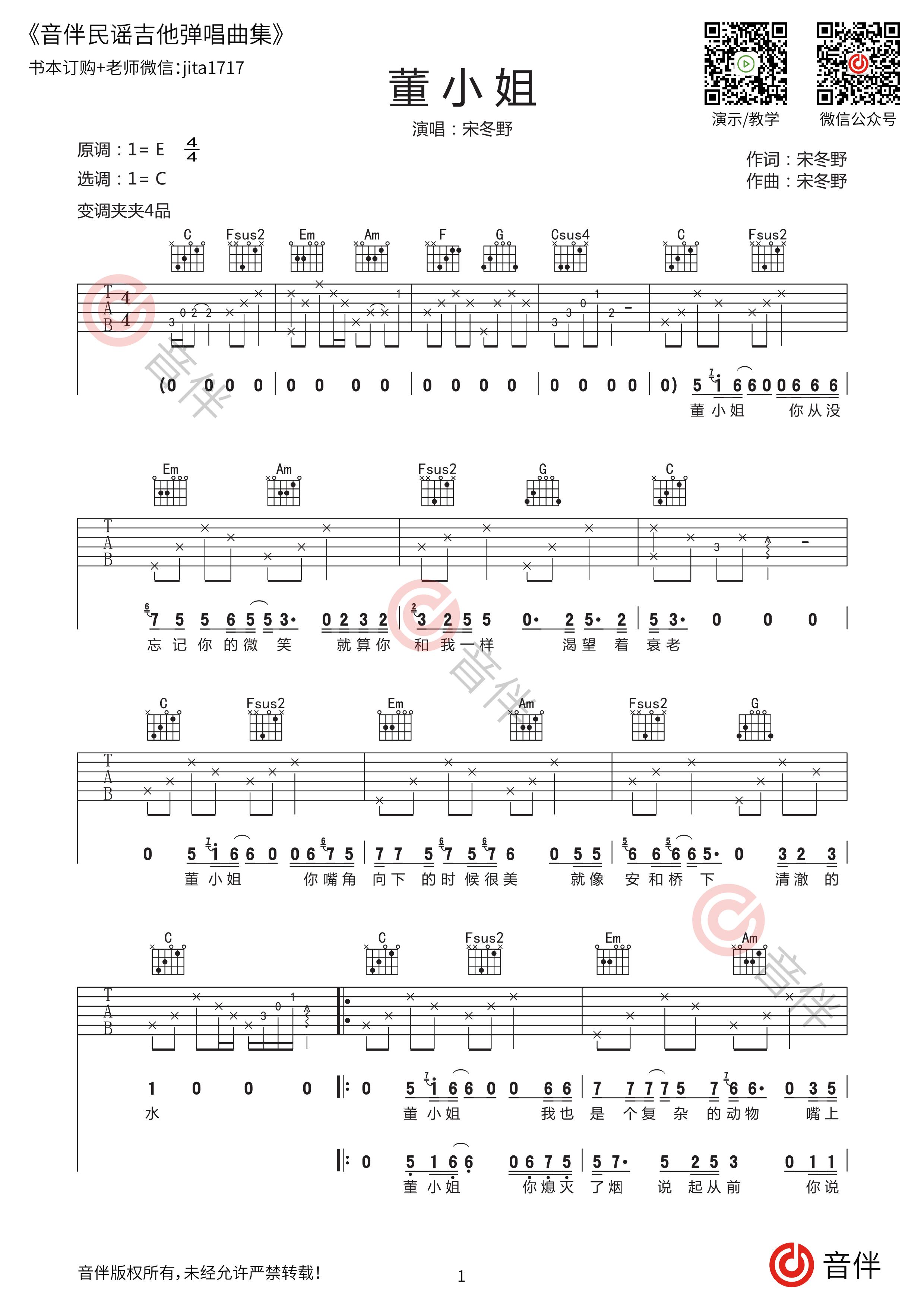 董小姐吉他谱1