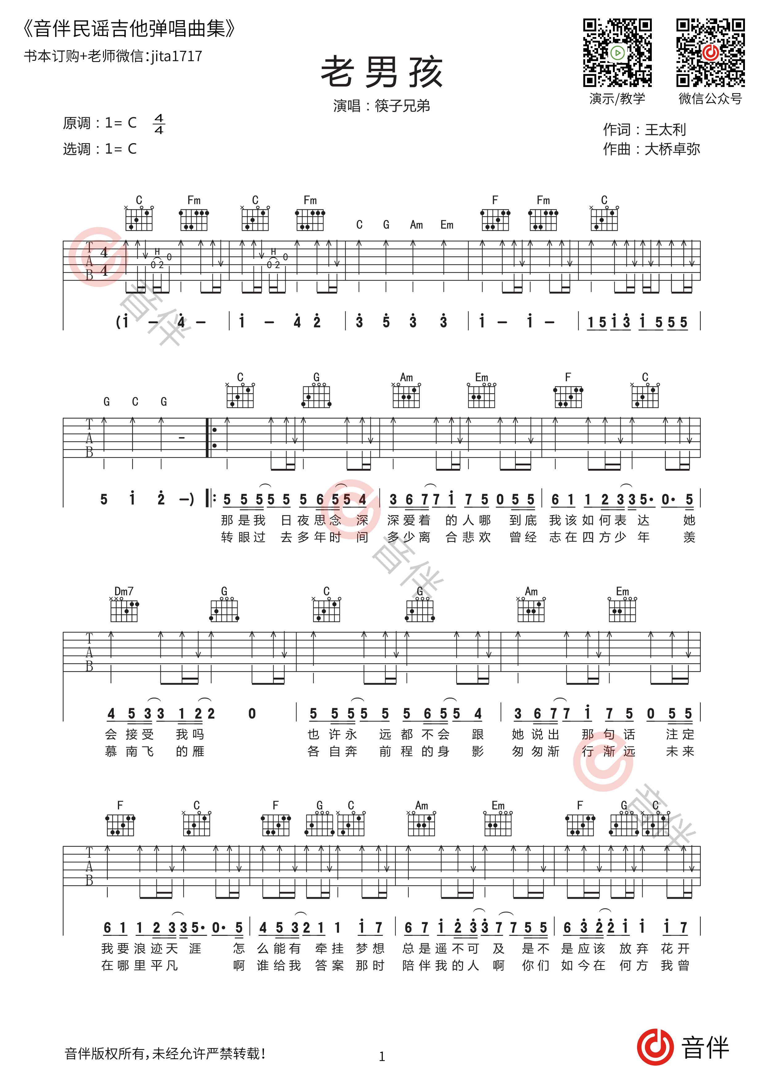 老男孩吉他谱1