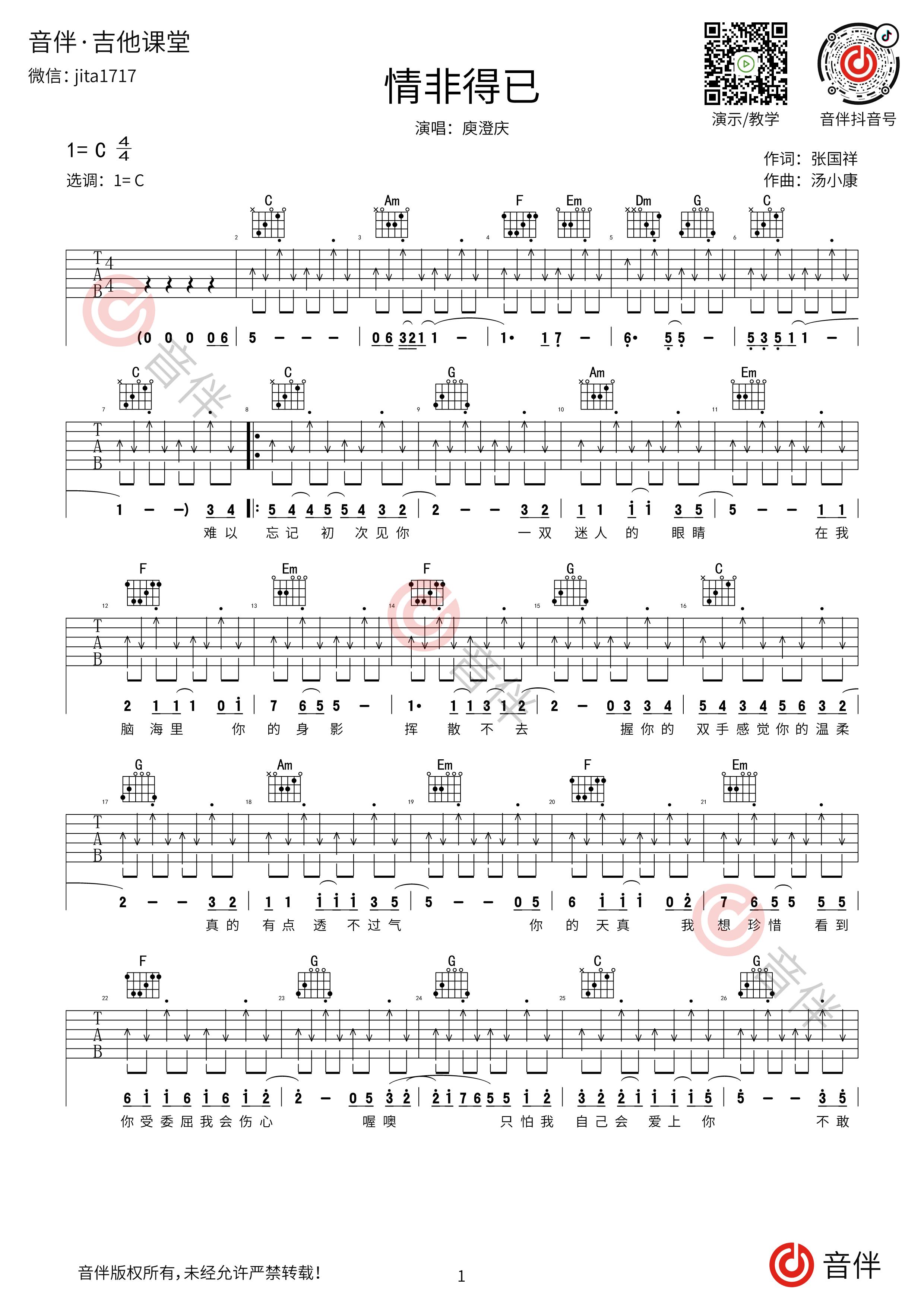 情非得已吉他谱1