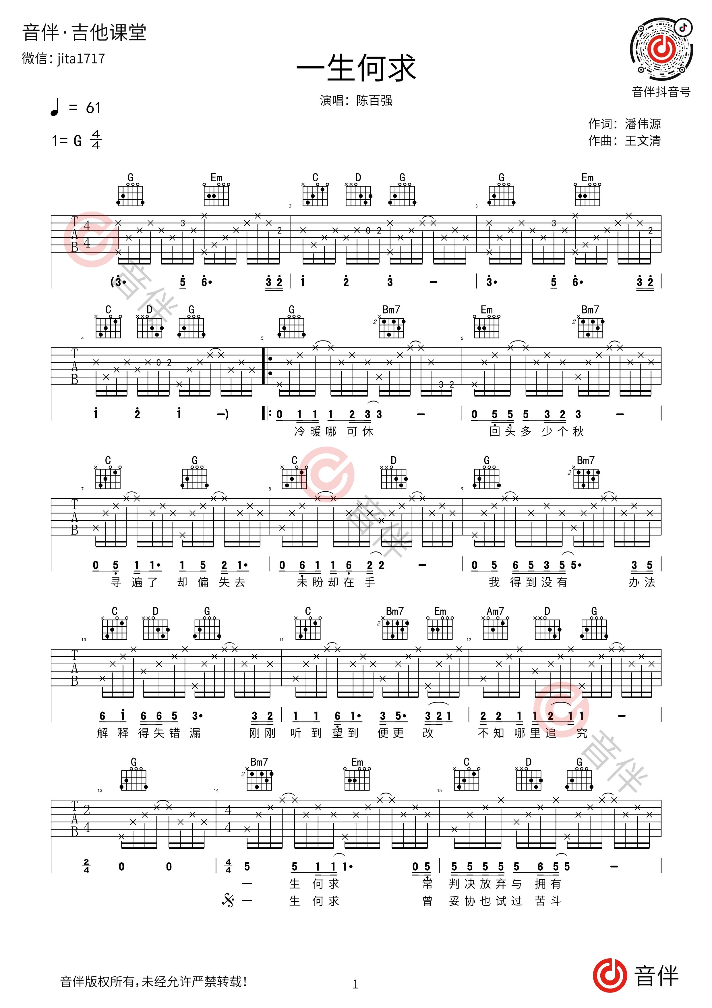 一生何求吉他谱1