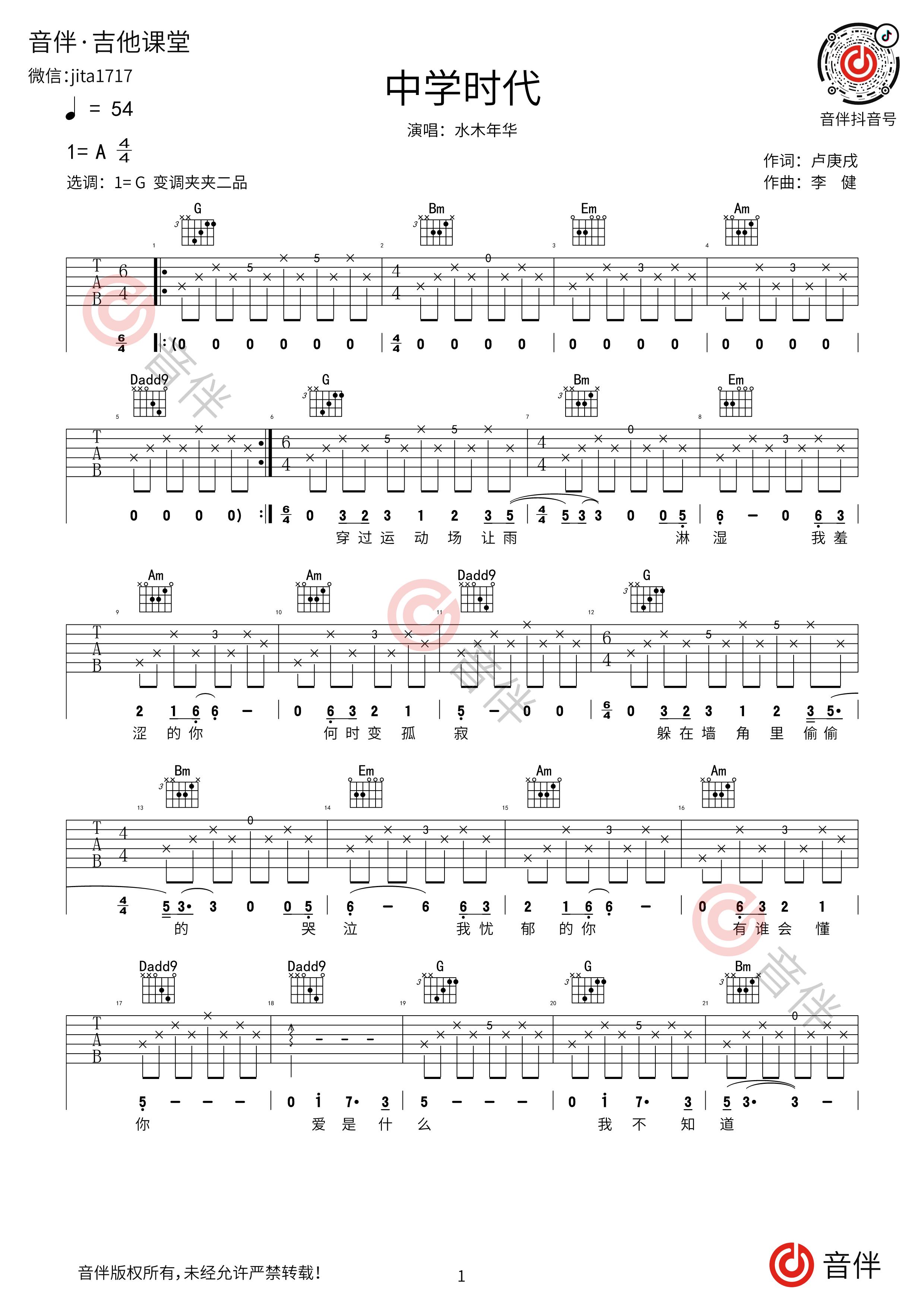 中学时代吉他谱1