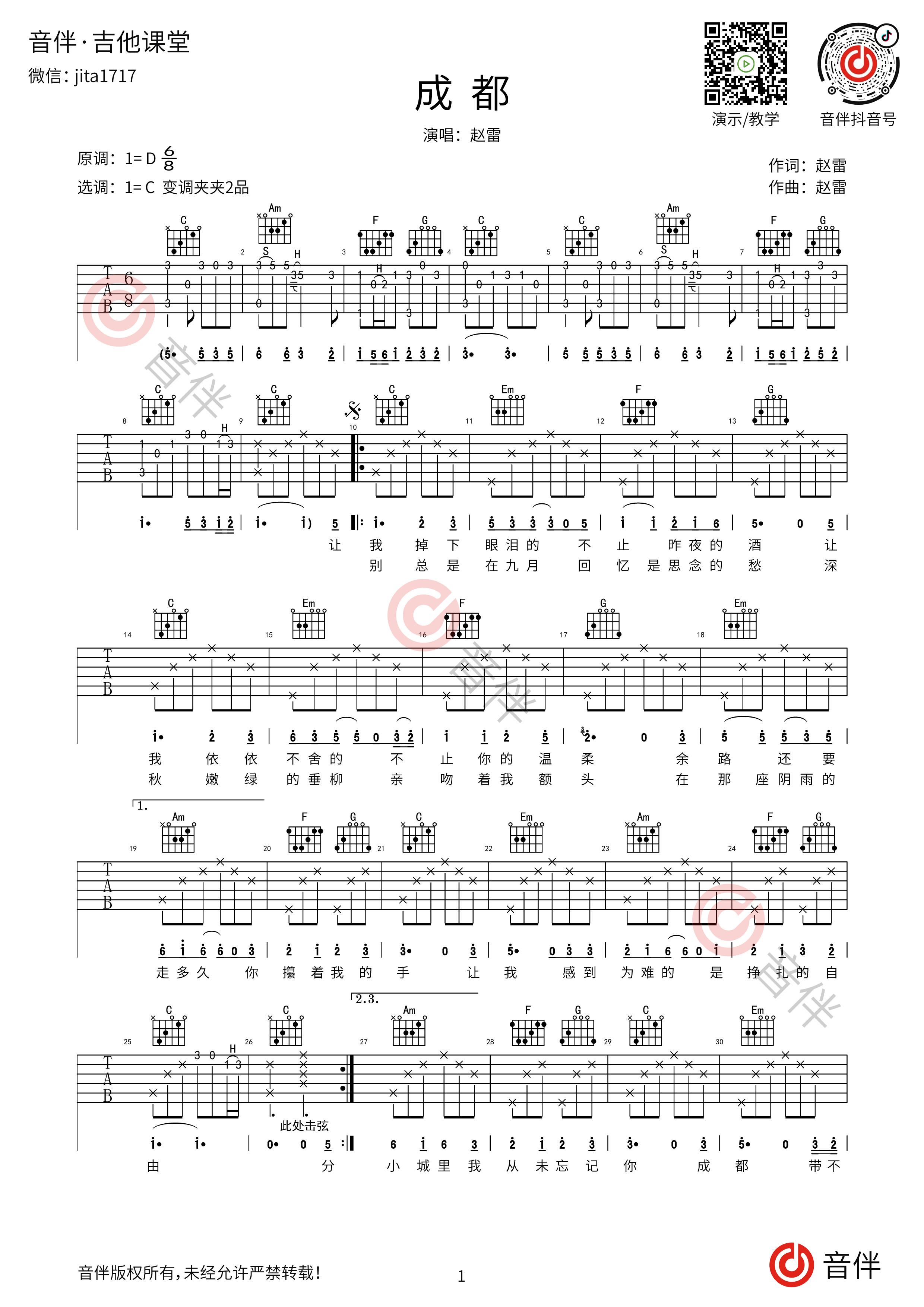 成都吉他谱1