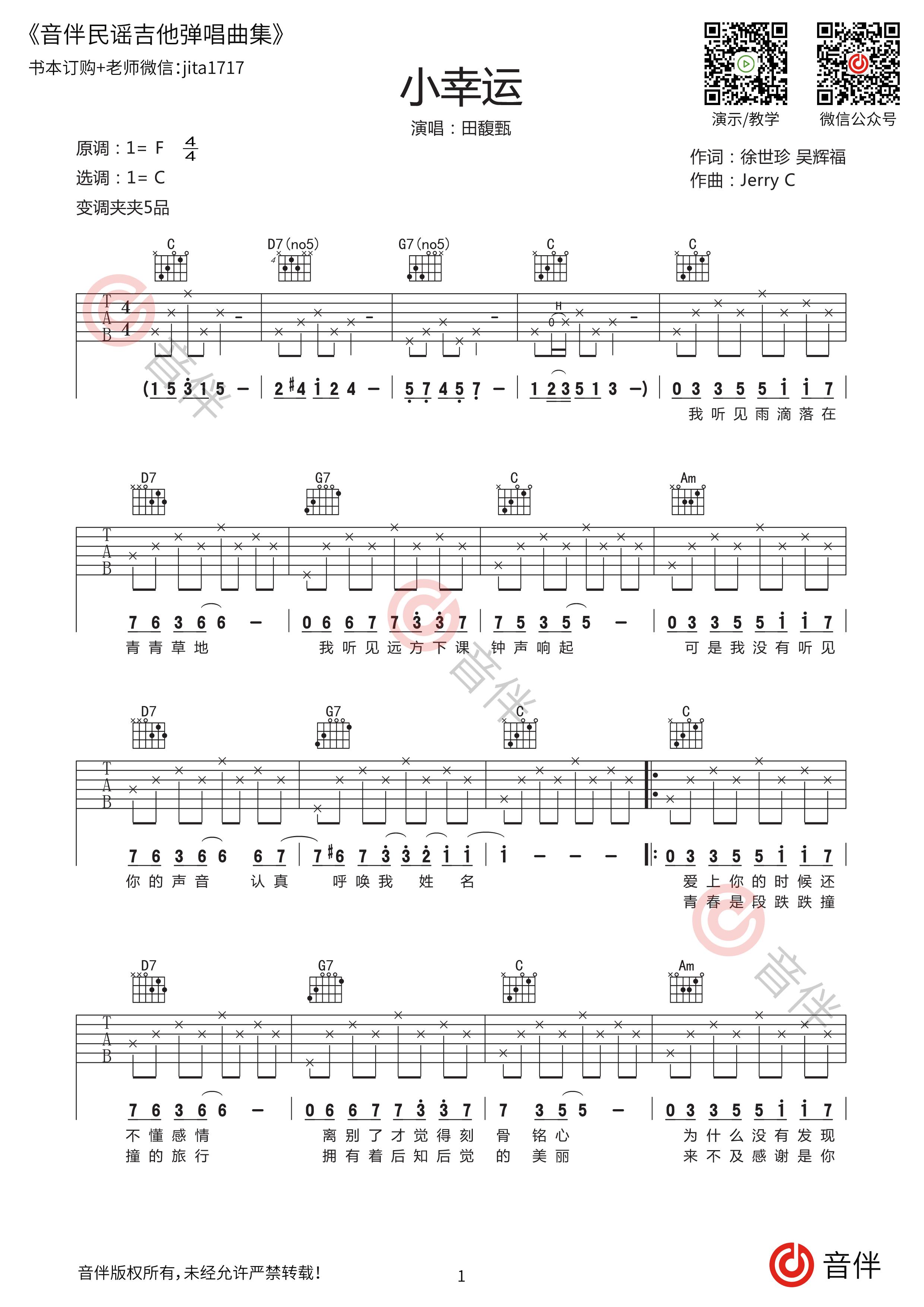 小幸運吉他譜 田馥甄hebe C調簡單版 我的少女時代主題曲