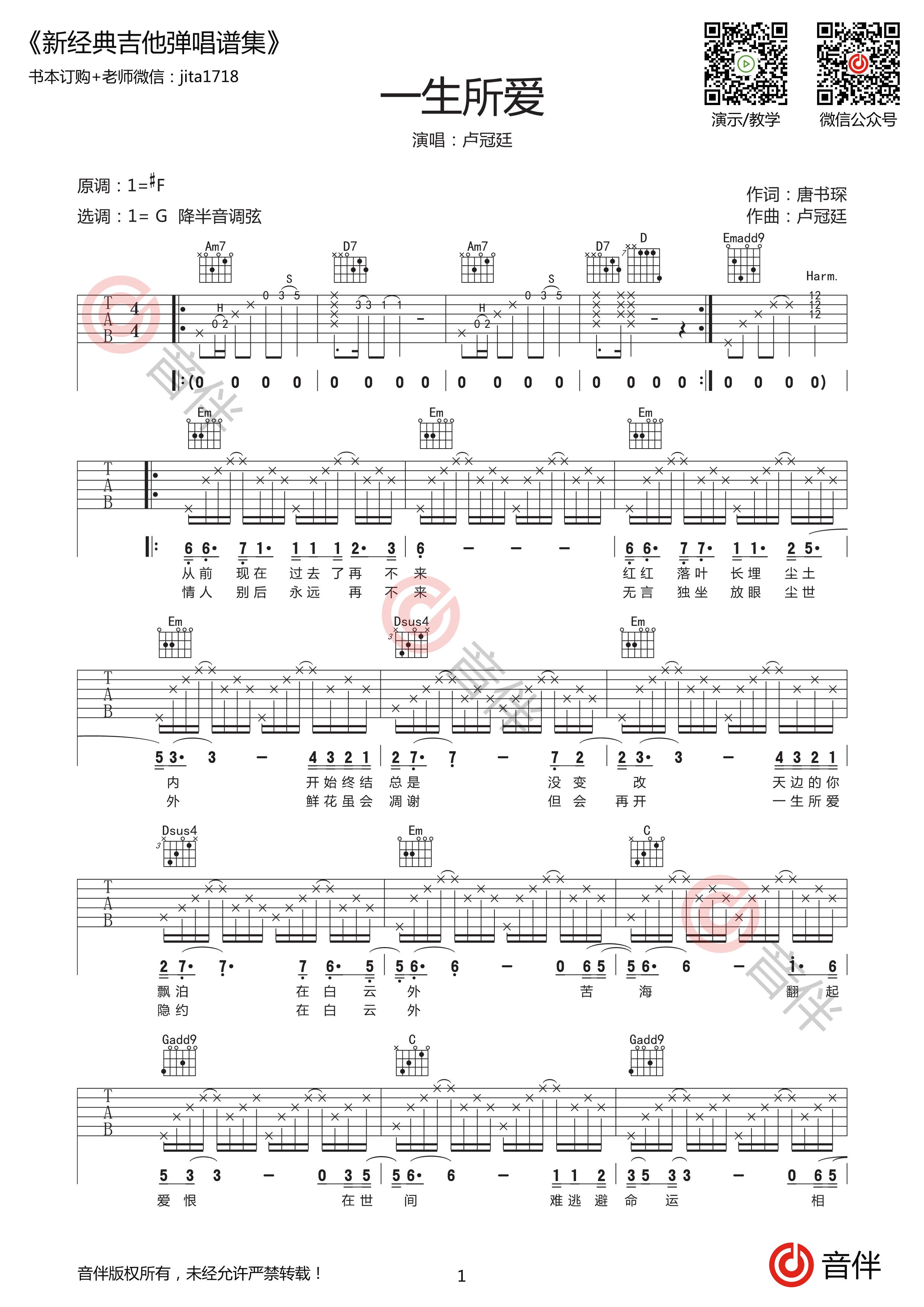 一生所爱吉他谱(粤语版)1