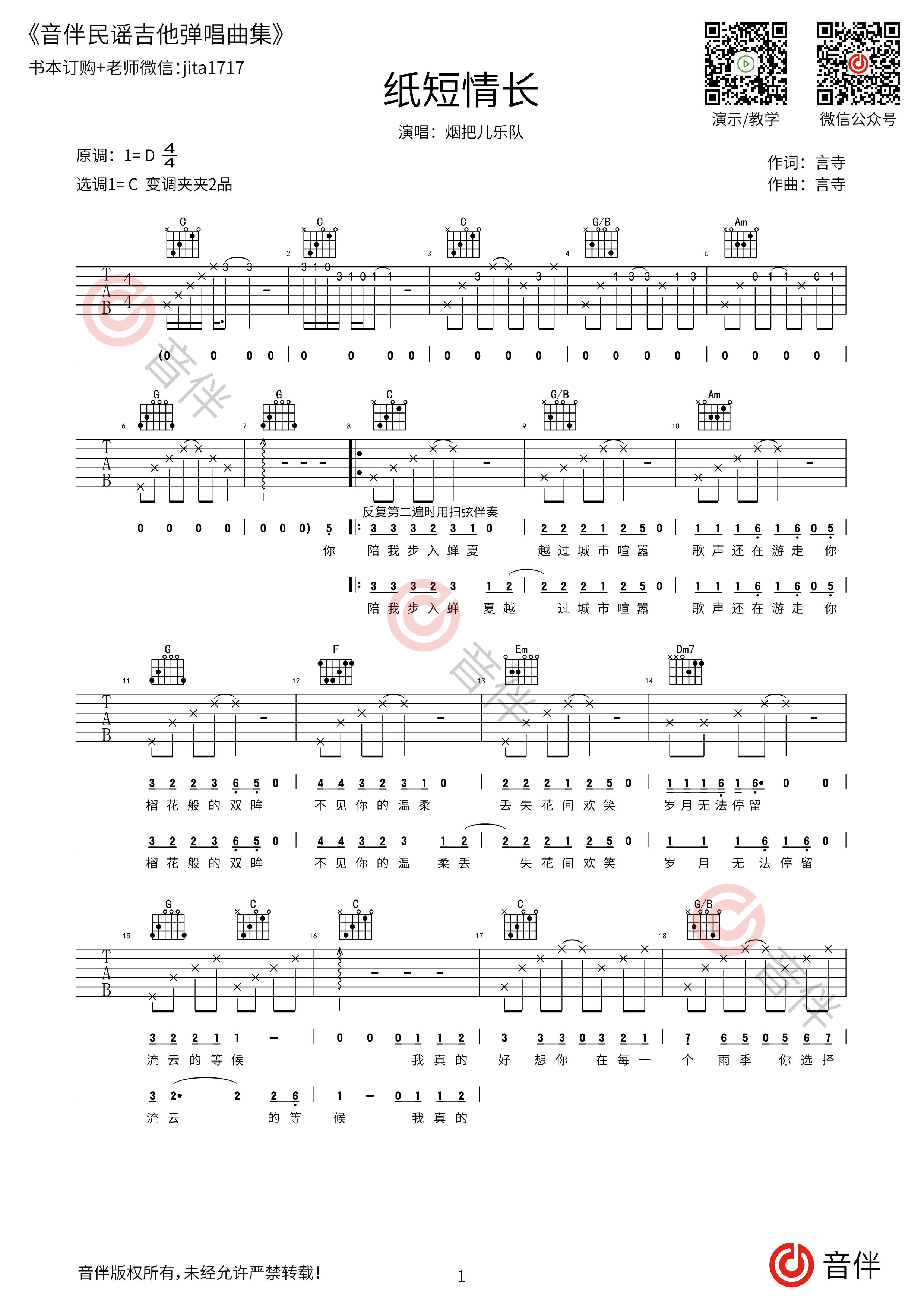 纸短情长吉他谱1