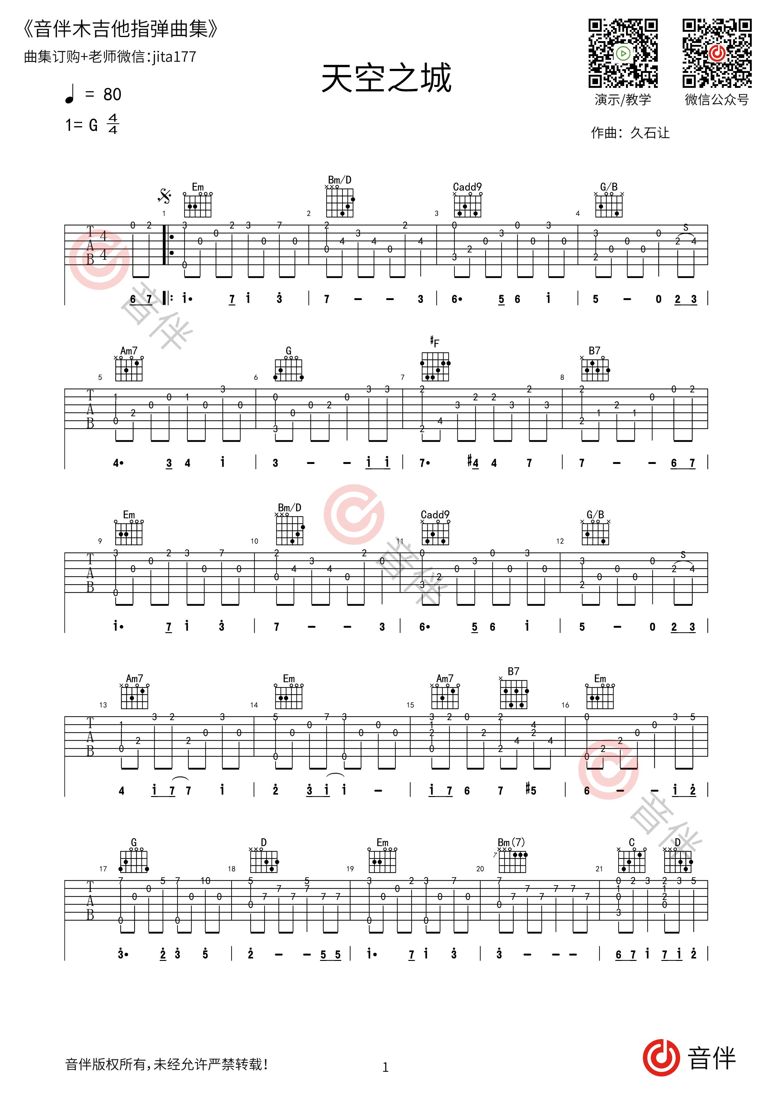 天空之城吉他谱1