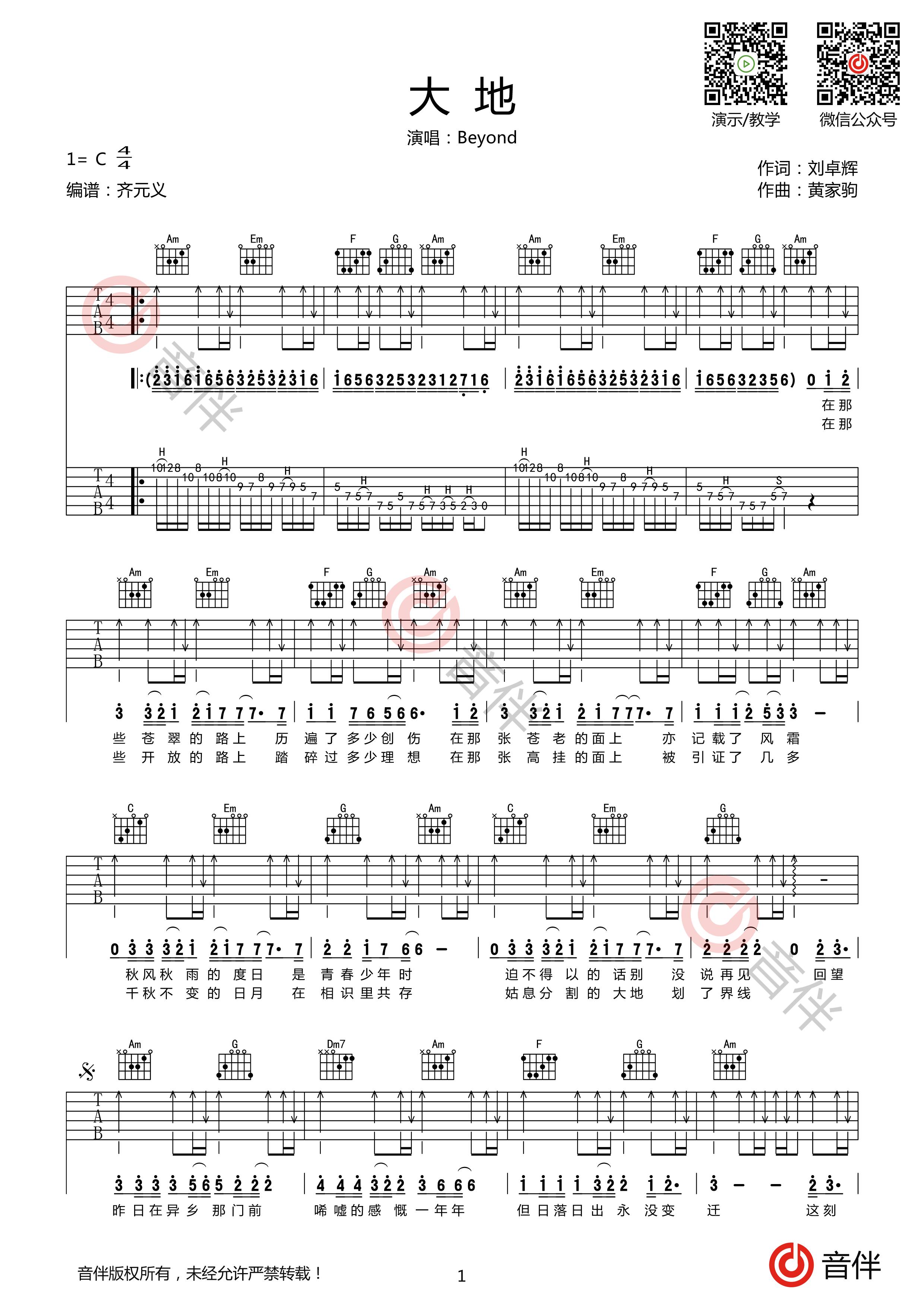 大地吉他谱1