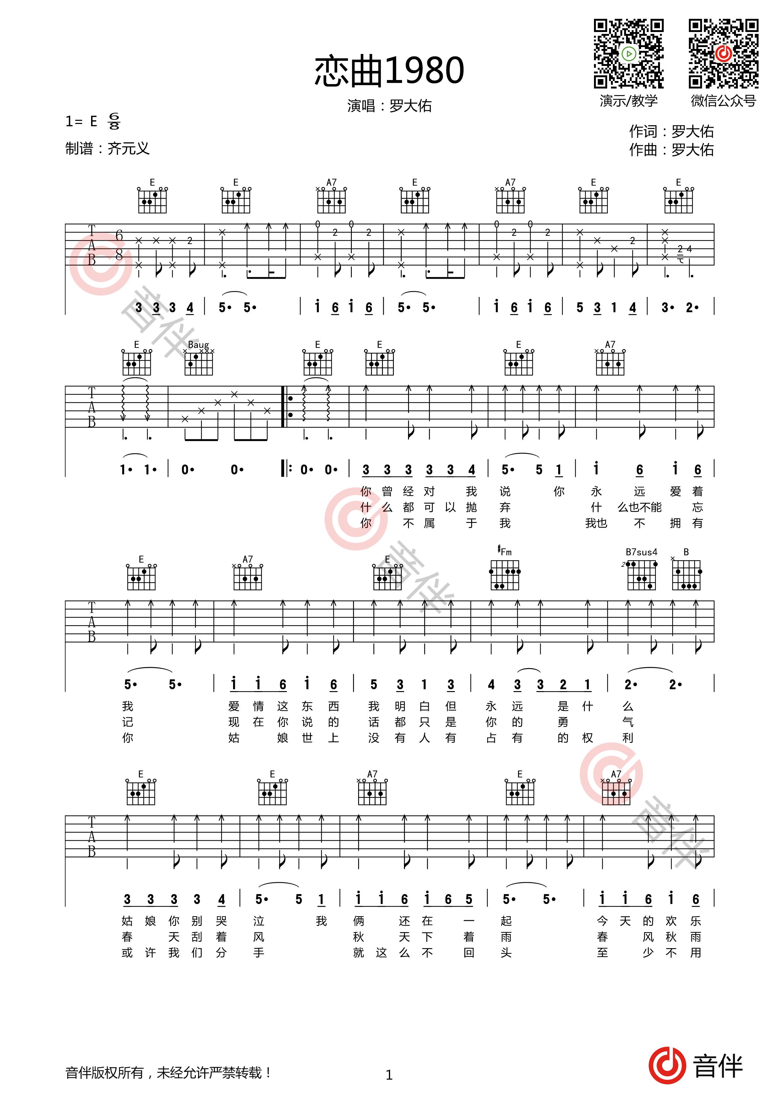 恋曲1980吉他谱1
