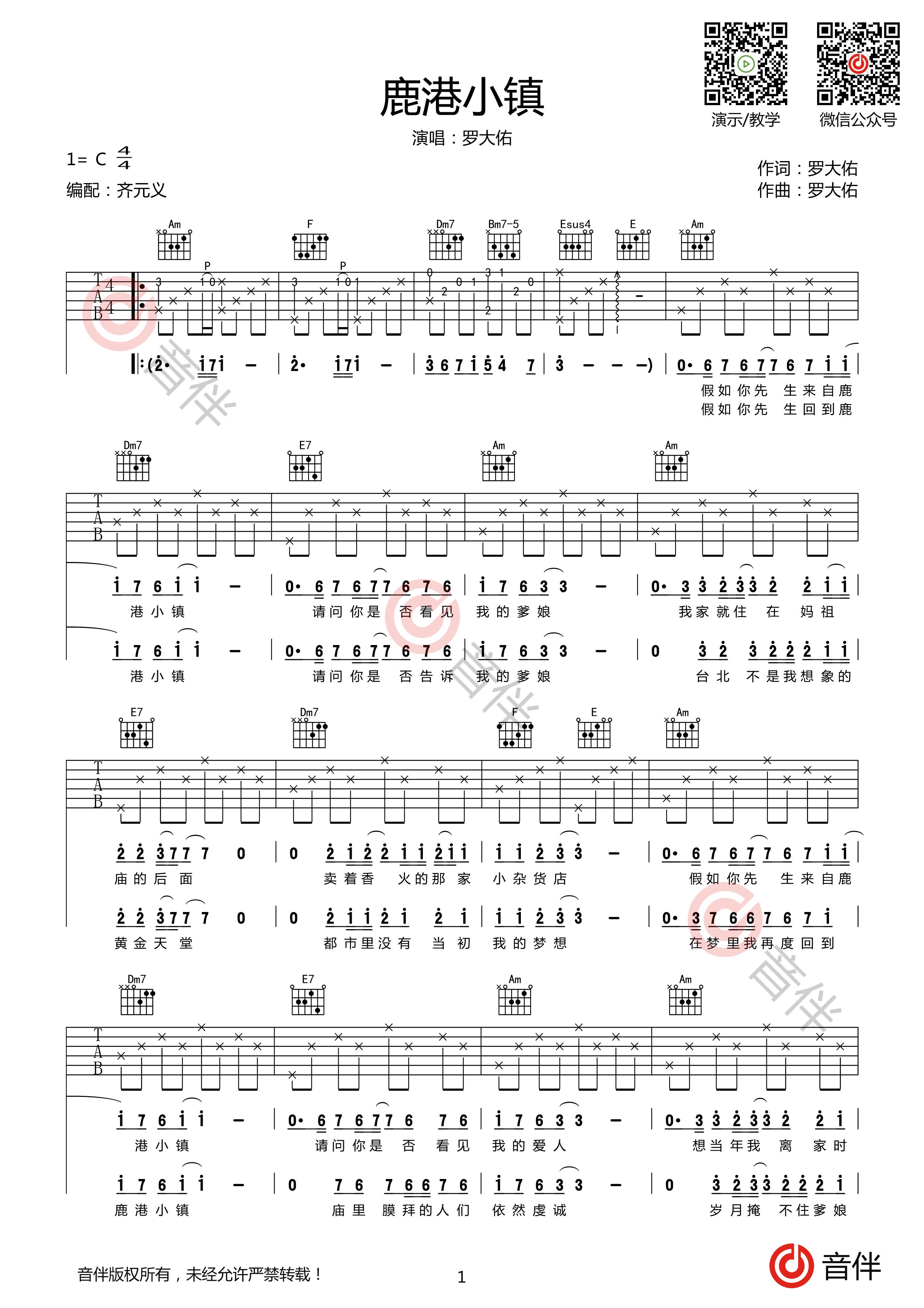 鹿港小镇吉他谱1
