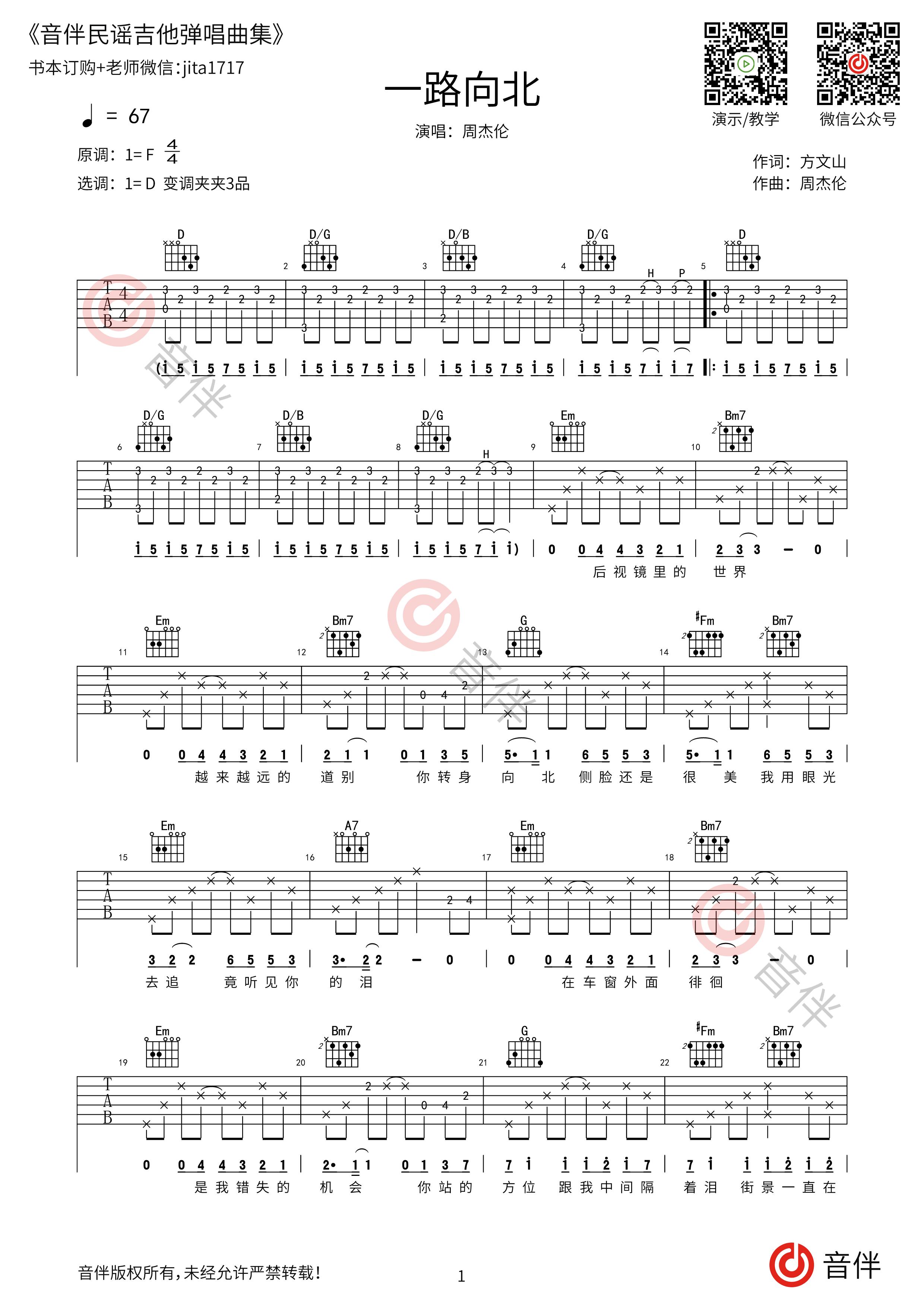 一路向北吉他谱1