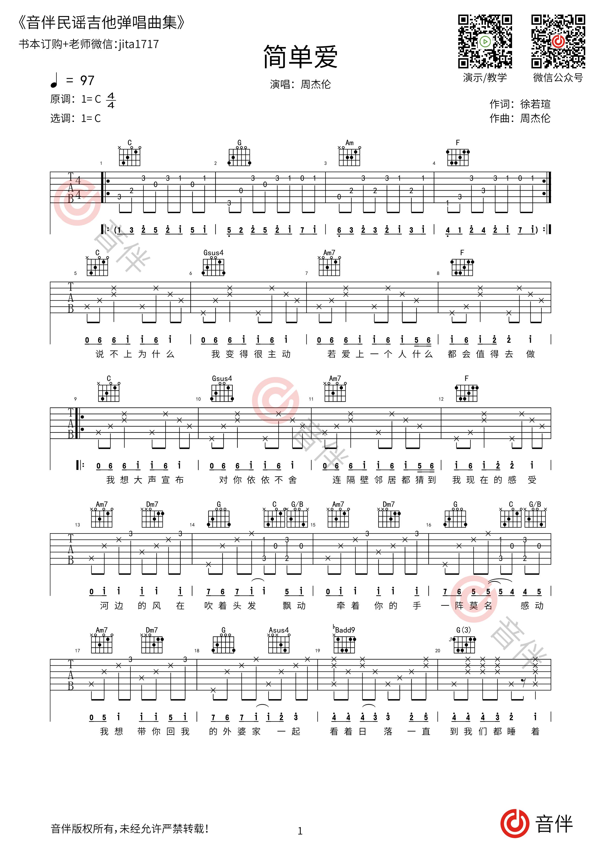简单爱吉他谱1