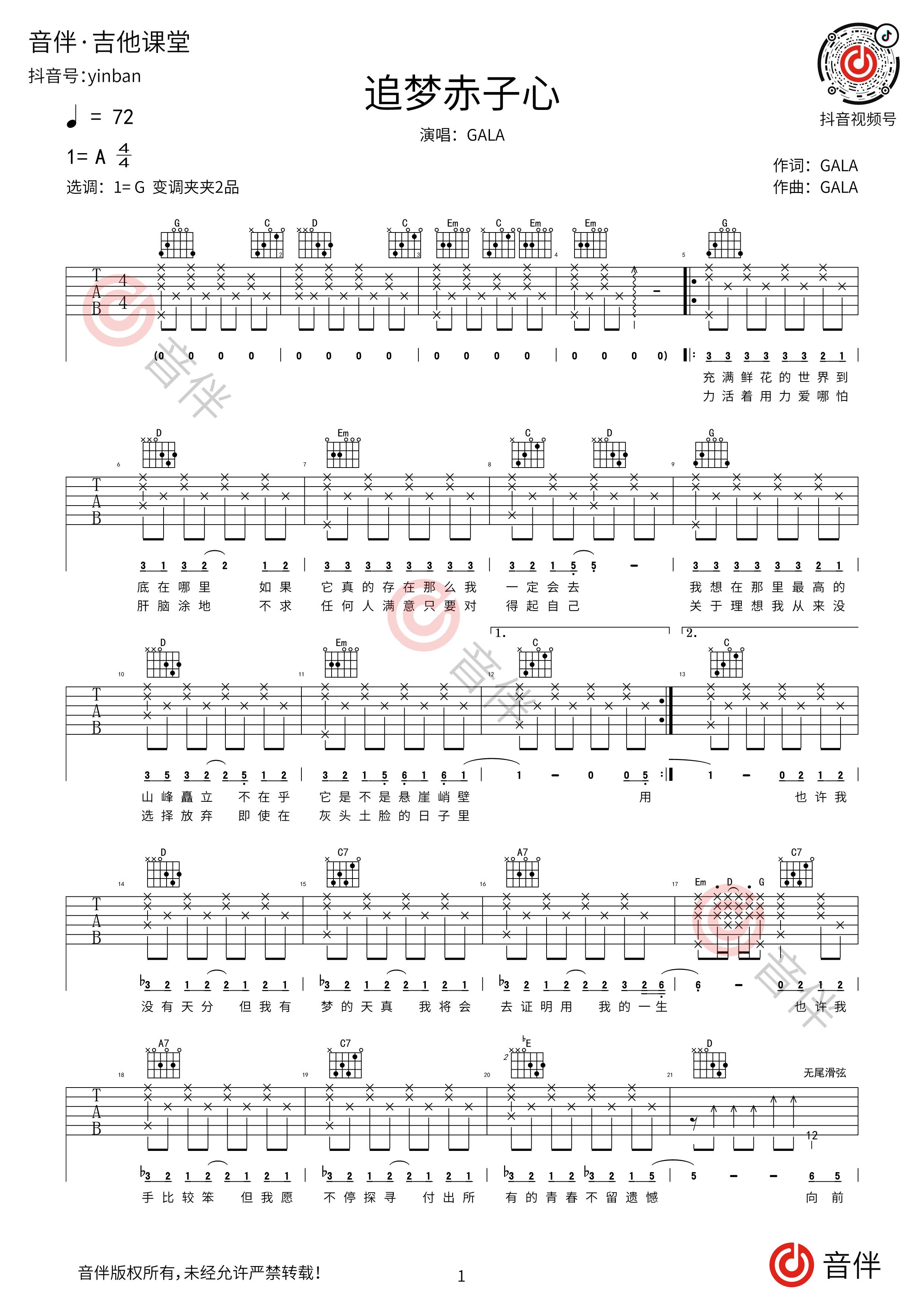 追梦赤子心吉他谱1
