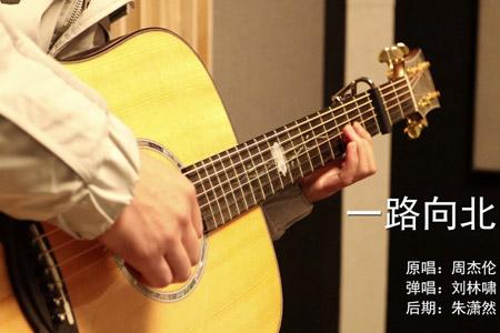 周杰伦《一路向北》吉他谱 弹唱视频