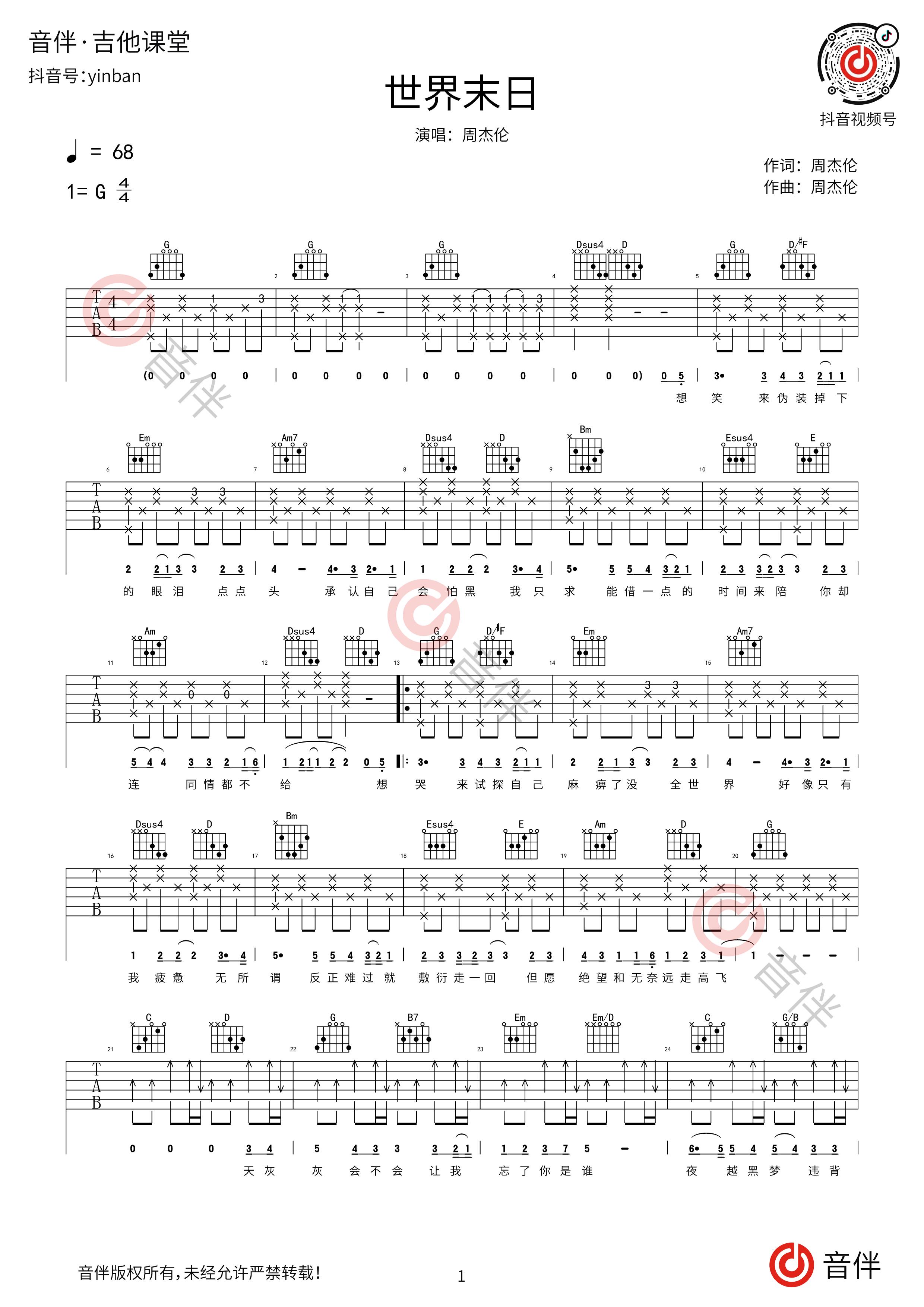 世界末日吉他谱1