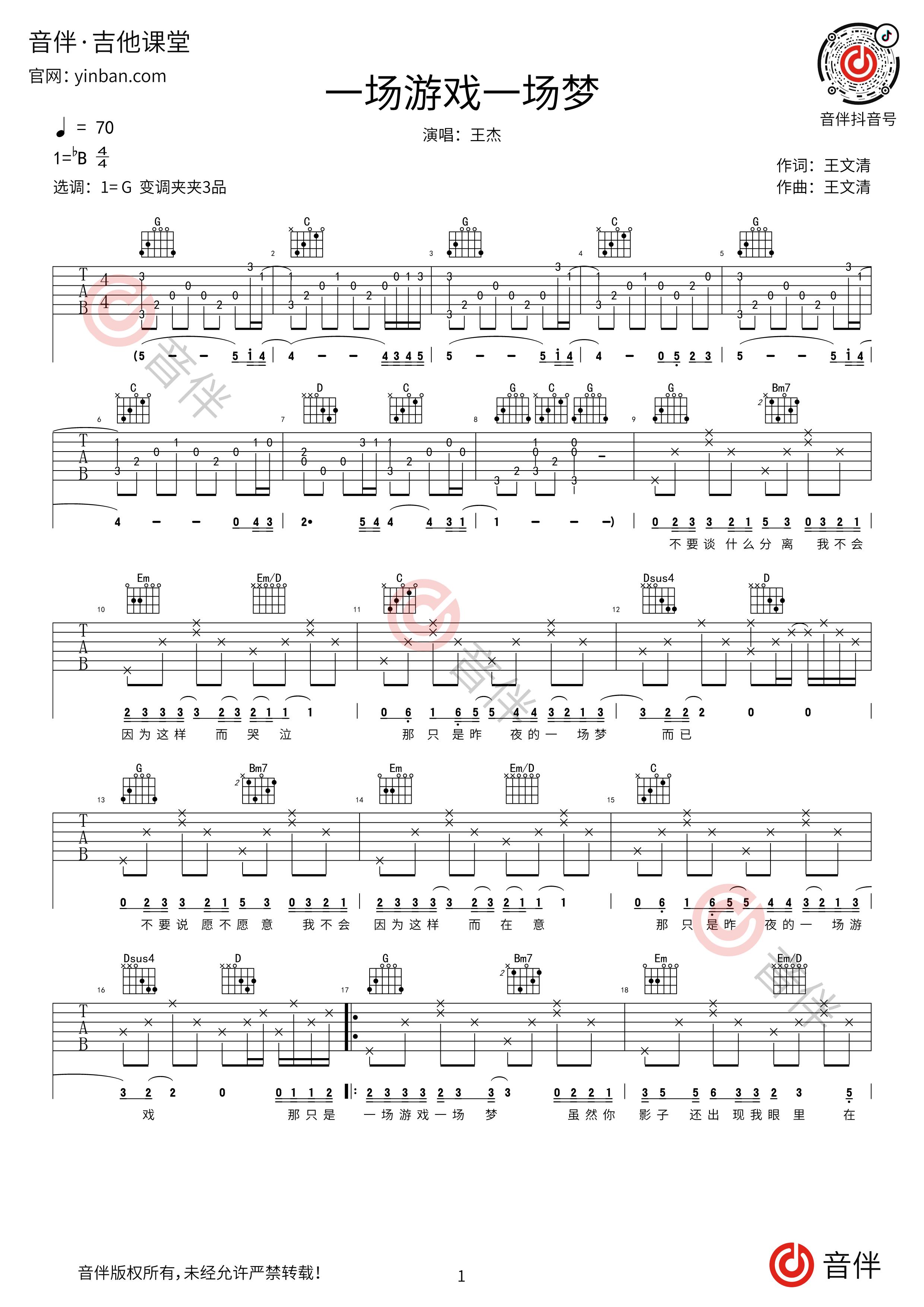 一场游戏一场梦吉他谱1