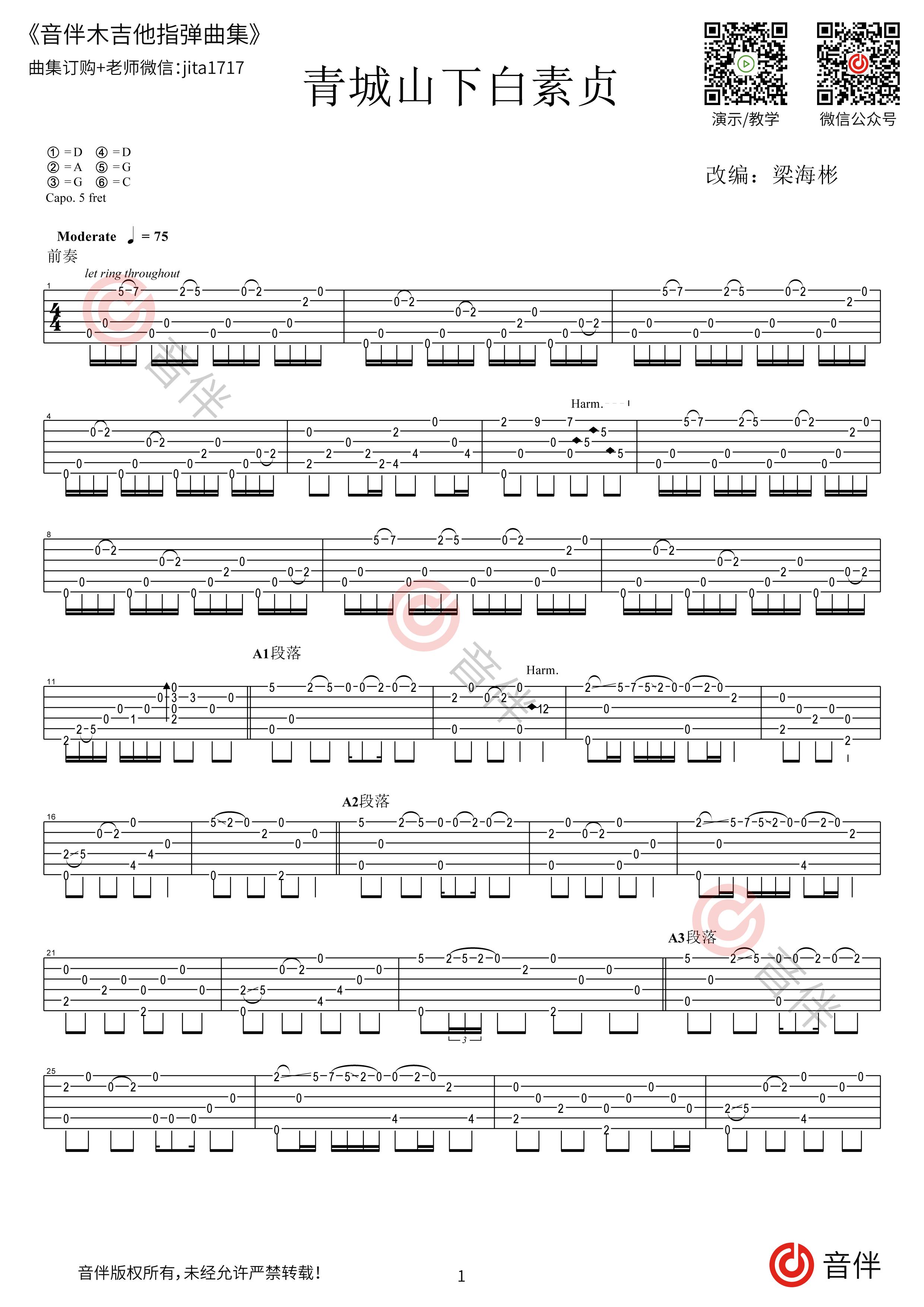 青城山下白素贞指弹吉他谱1