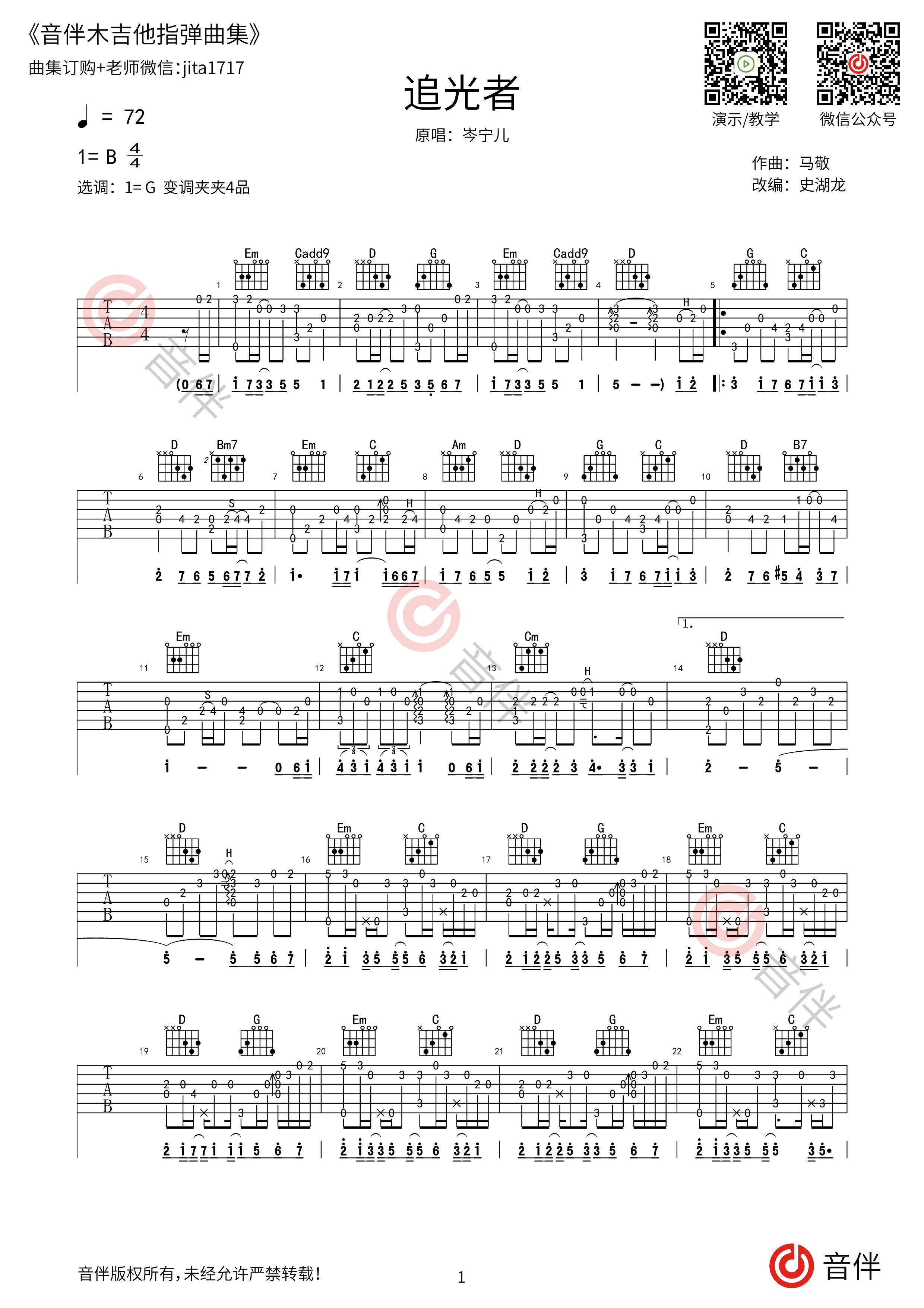 追光者指弹吉他谱1