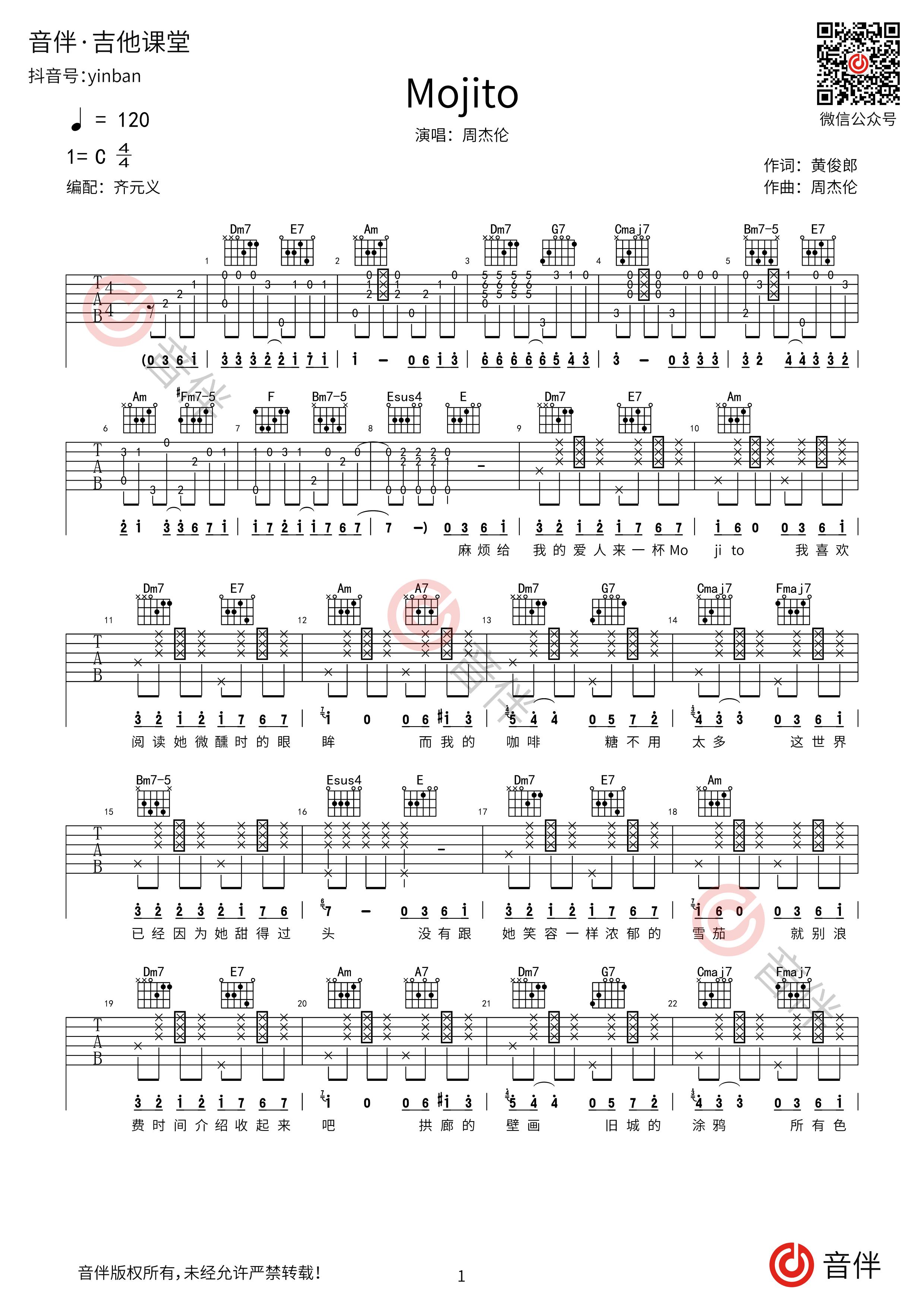 Mojito吉他谱1