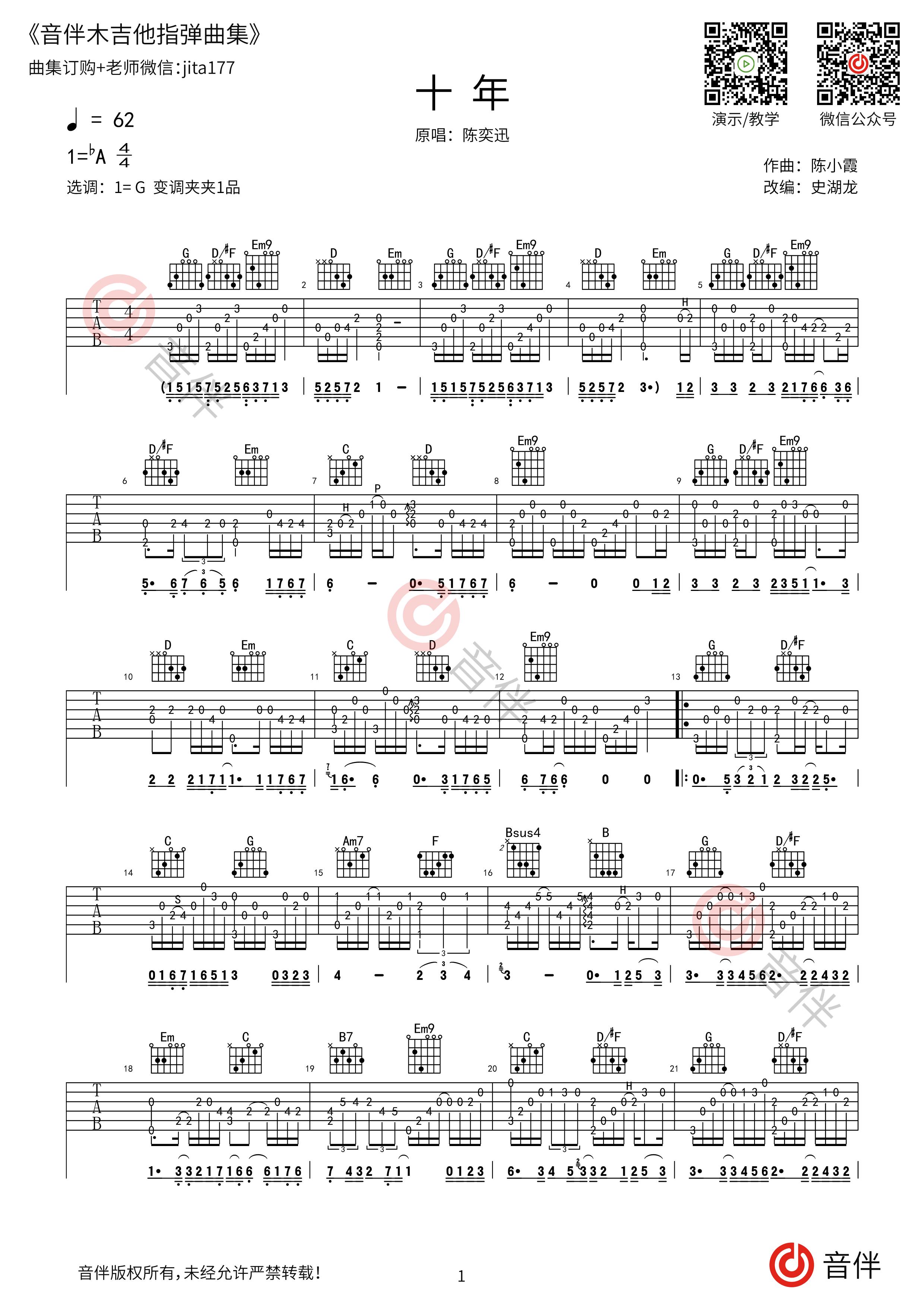十年指弹吉他谱1