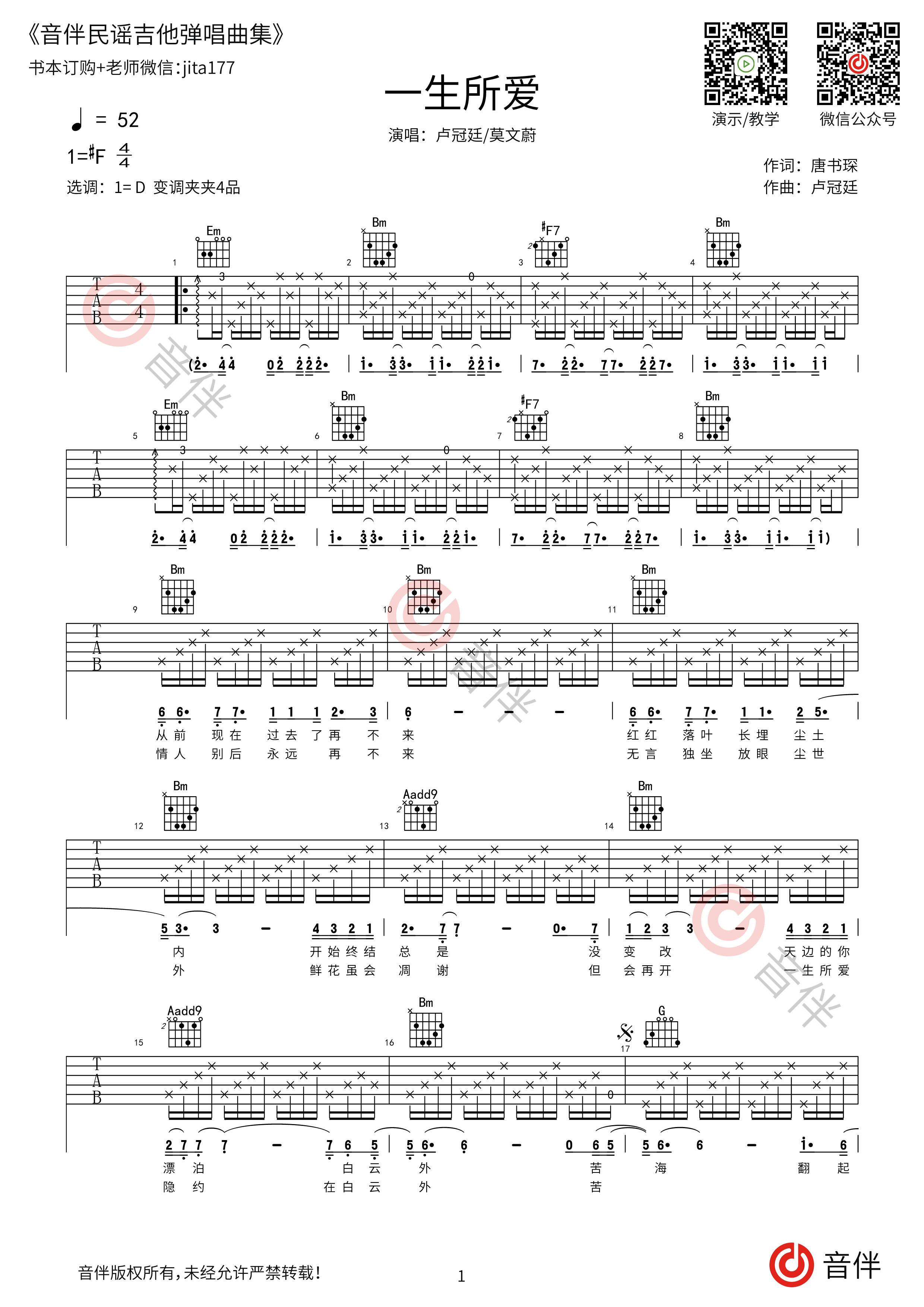 一生所爱吉他谱1